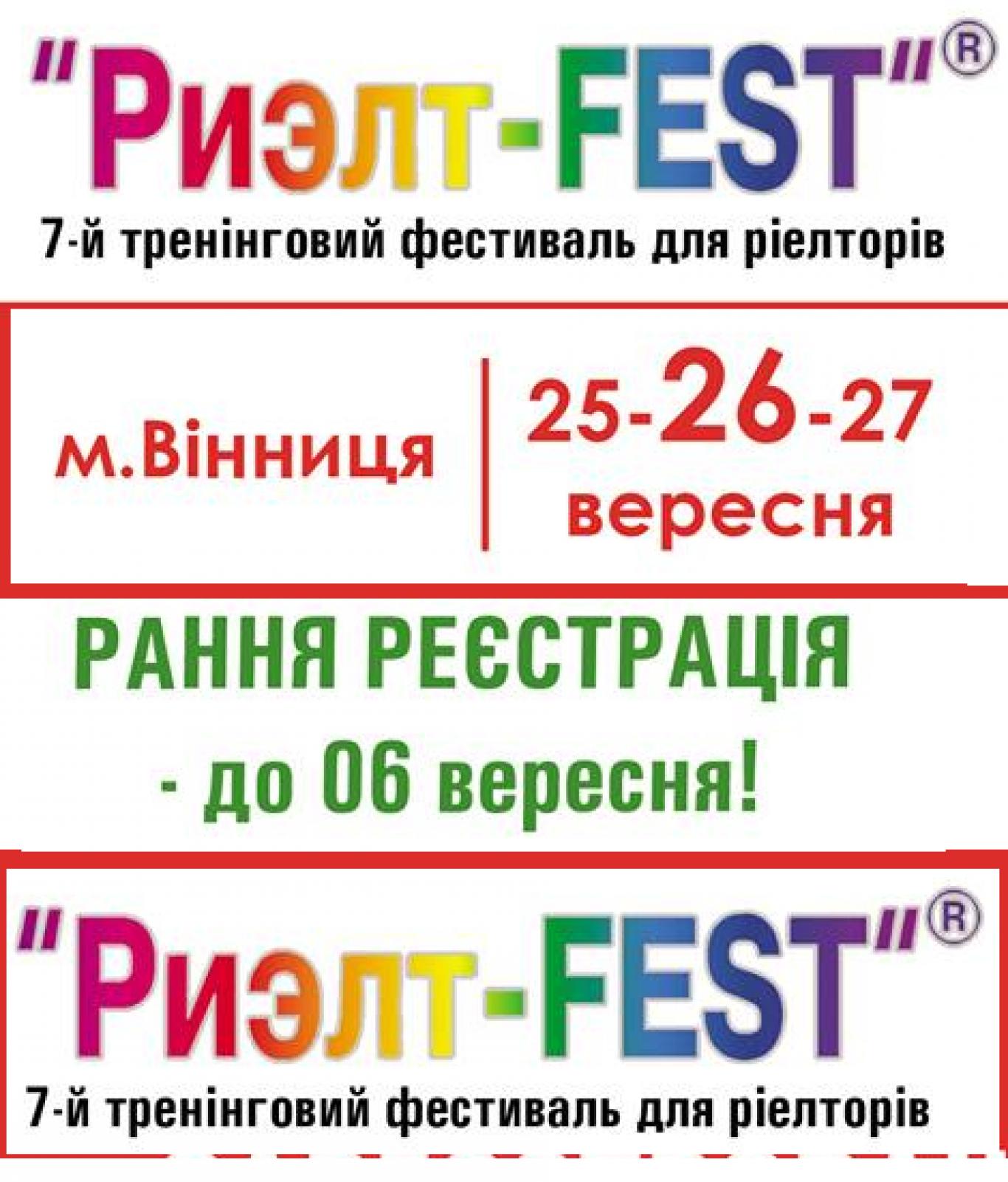 Ріелт-FEST 2015