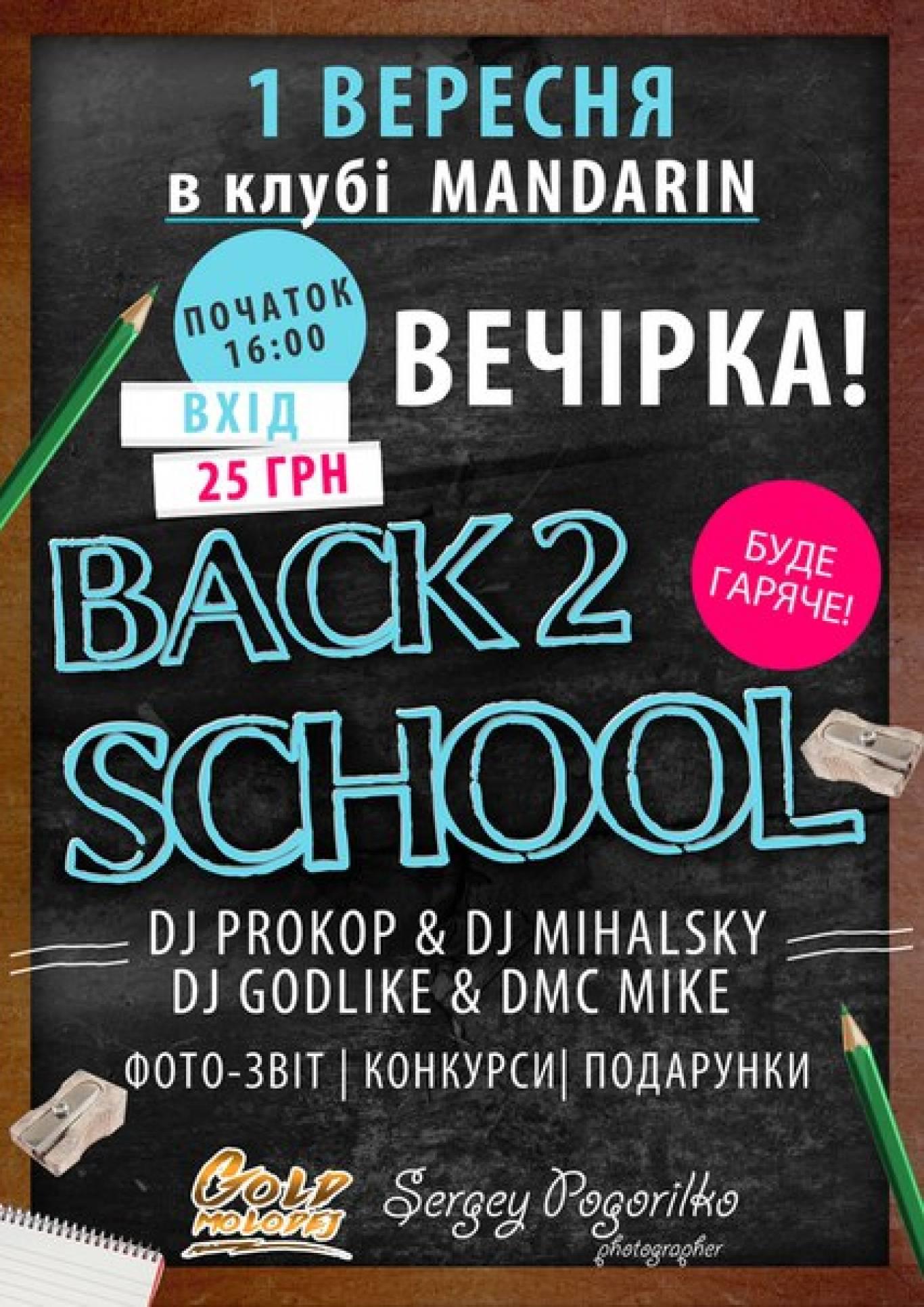 Вечірка для школярів «Back 2 School»