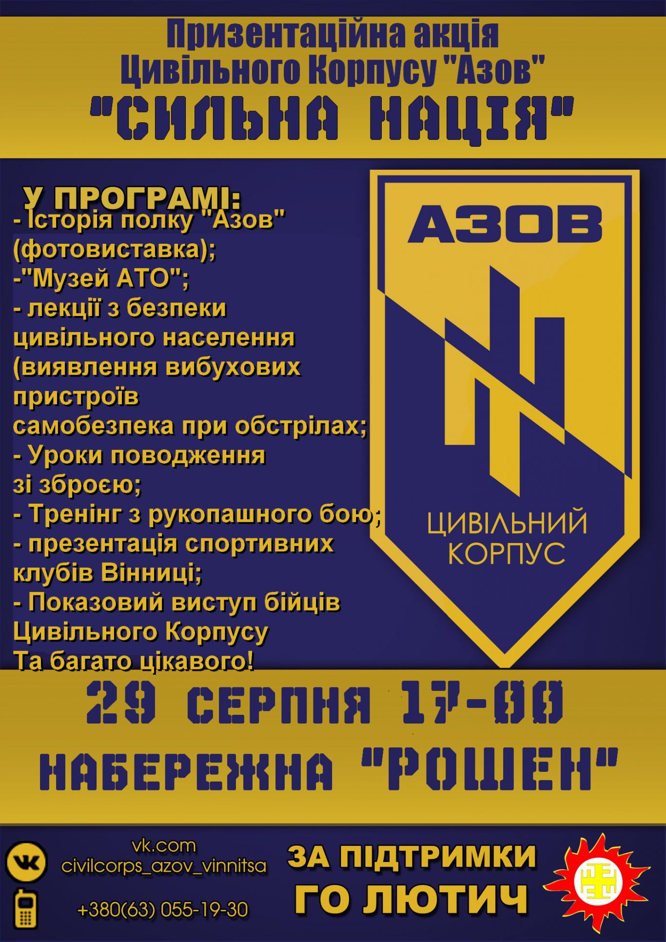 Презентаційна акція «Сильна Нація» від Цивільного корпусу Азов