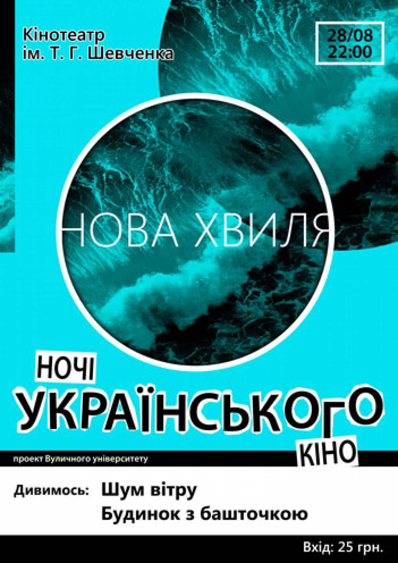 """Кінофестиваль """"Ночі українського кіно"""""""