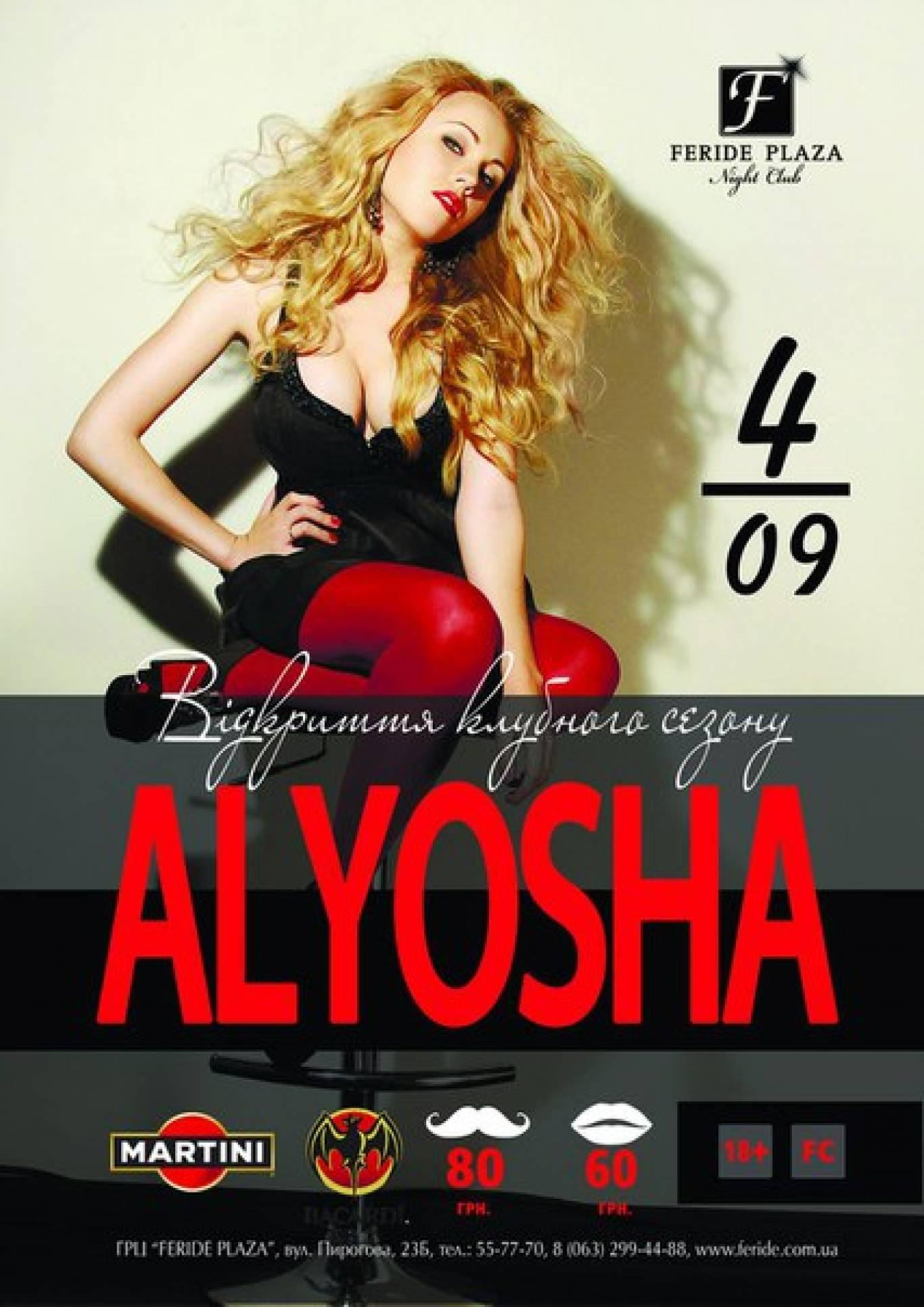 Відкриття клубного сезону. Alyosha з концертом у Вінниці!
