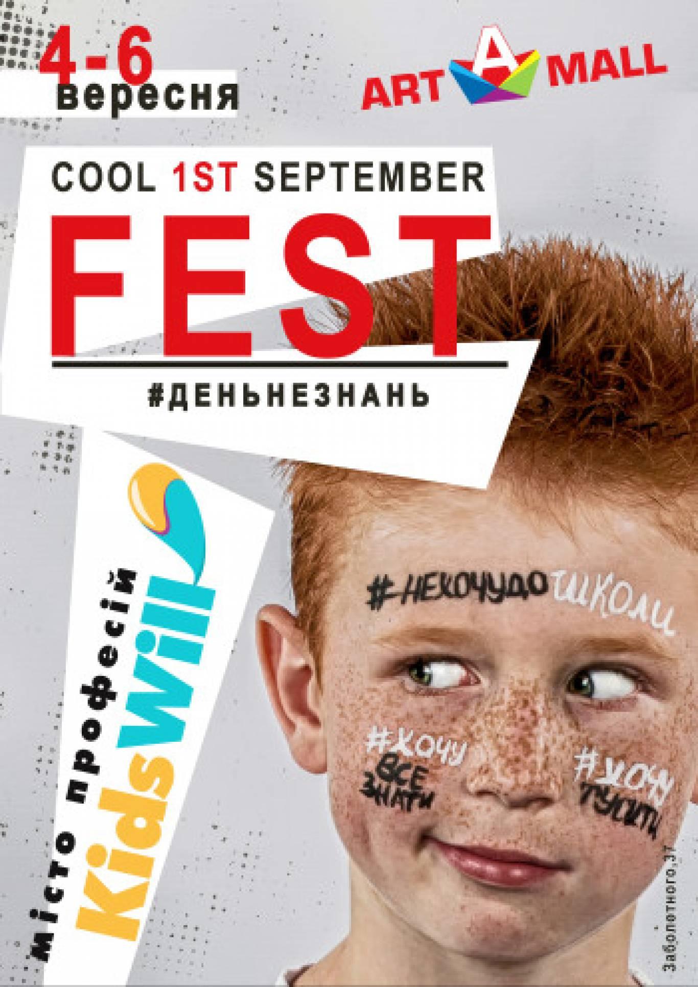 """Фестиваль для дітей та дорослих Cool 1st September Fest """"ДЕНЬ НЕЗНАНИЙ"""""""