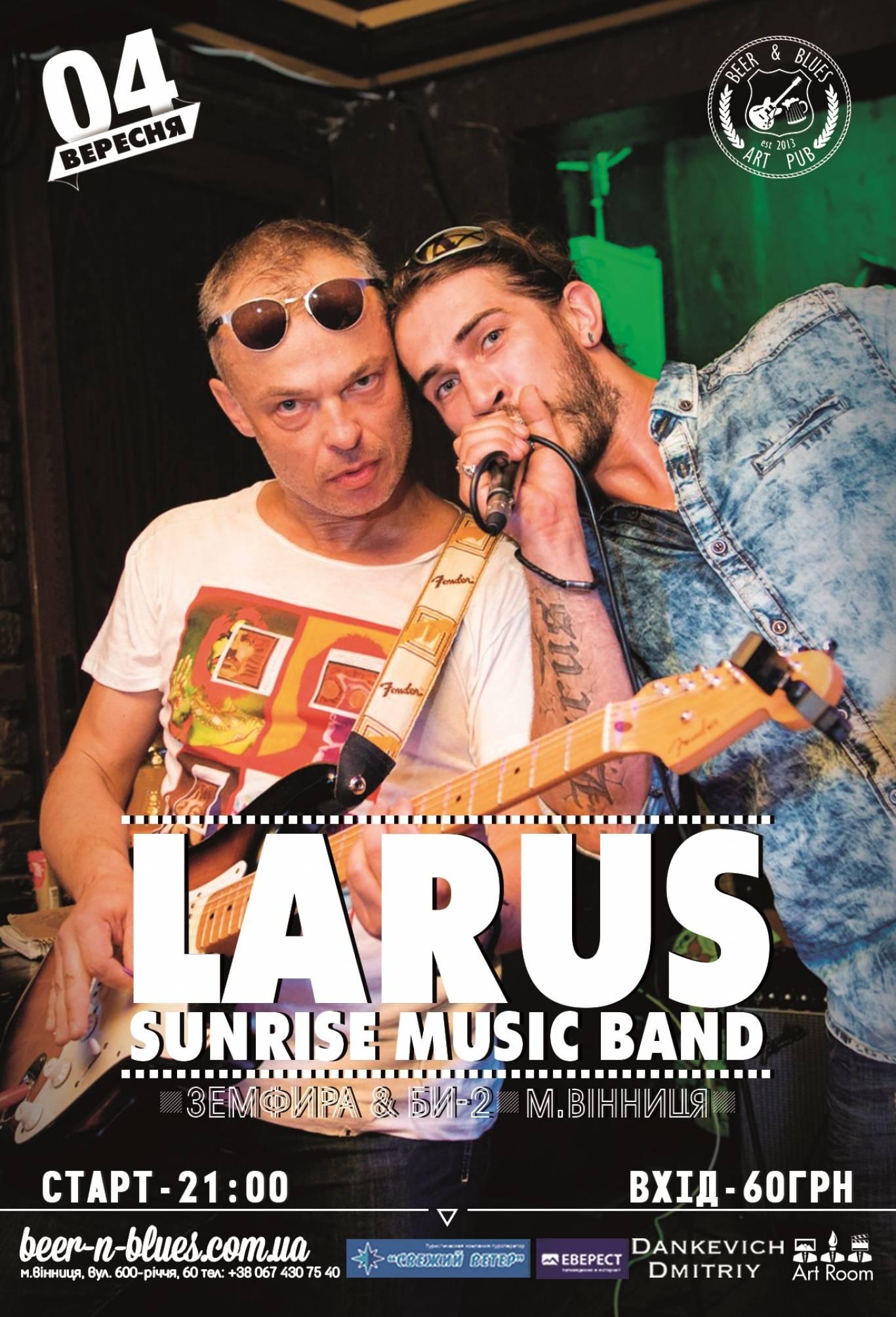 Музичний вечір разом з Sunrise music band» &«LARUS