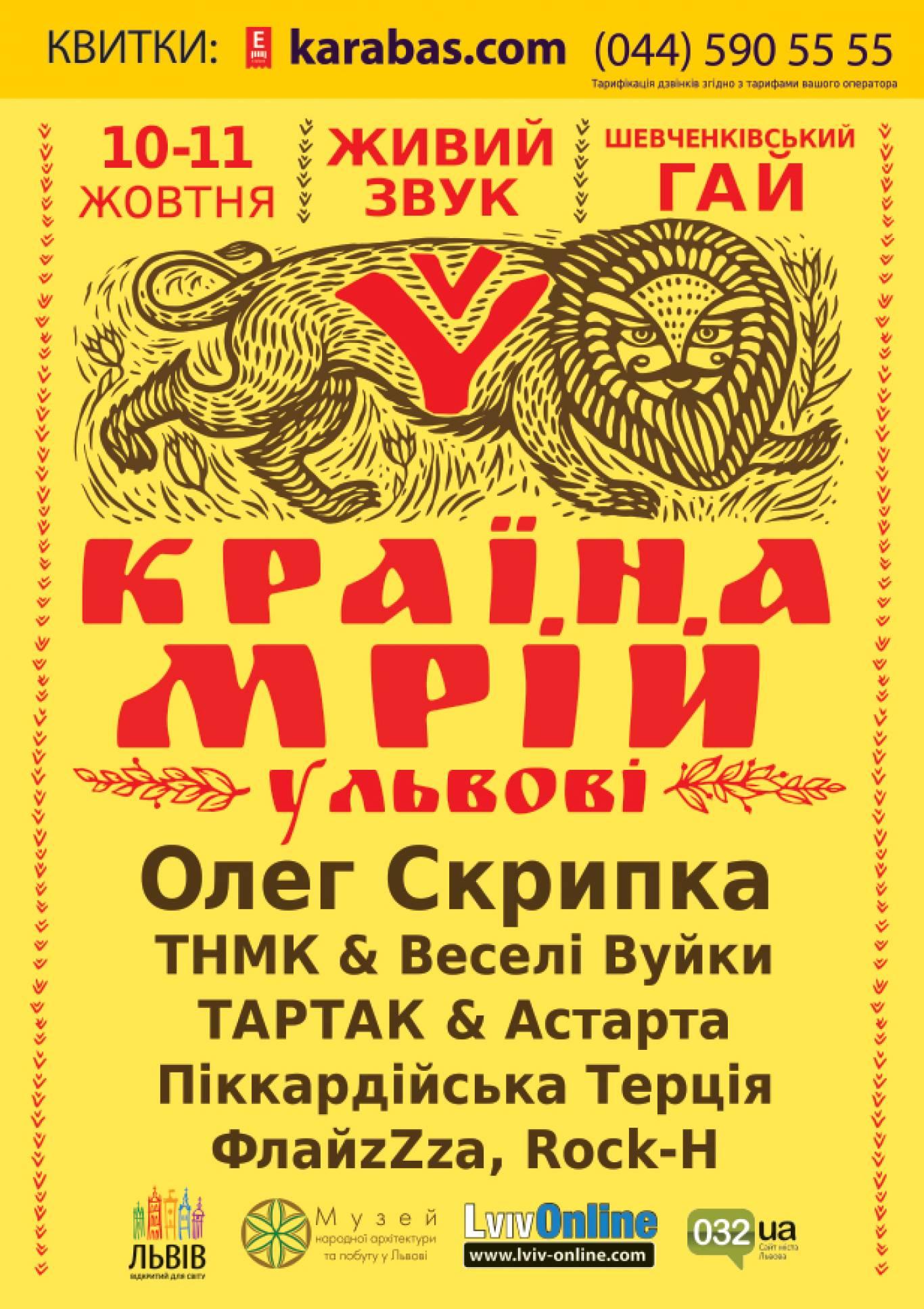 """""""Країна Мрій"""" у Львові"""