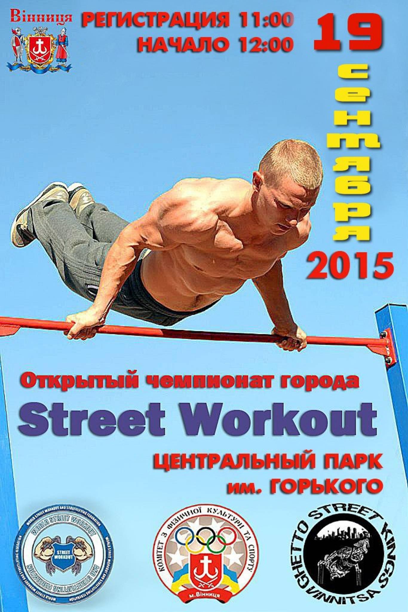 Відкритий чемпіонат Вінниці по STREET WORKOUT
