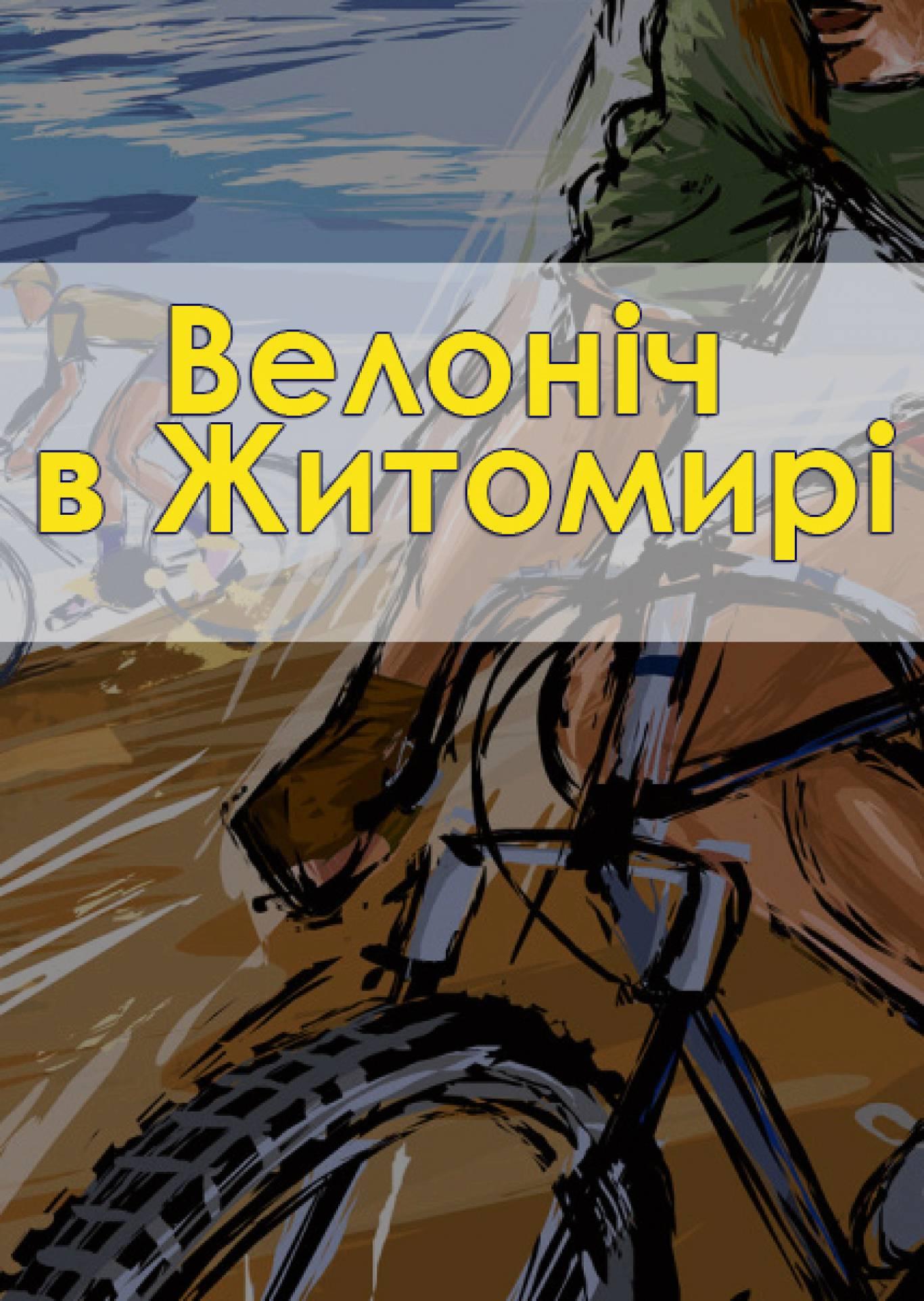 Велоніч в Житомирі