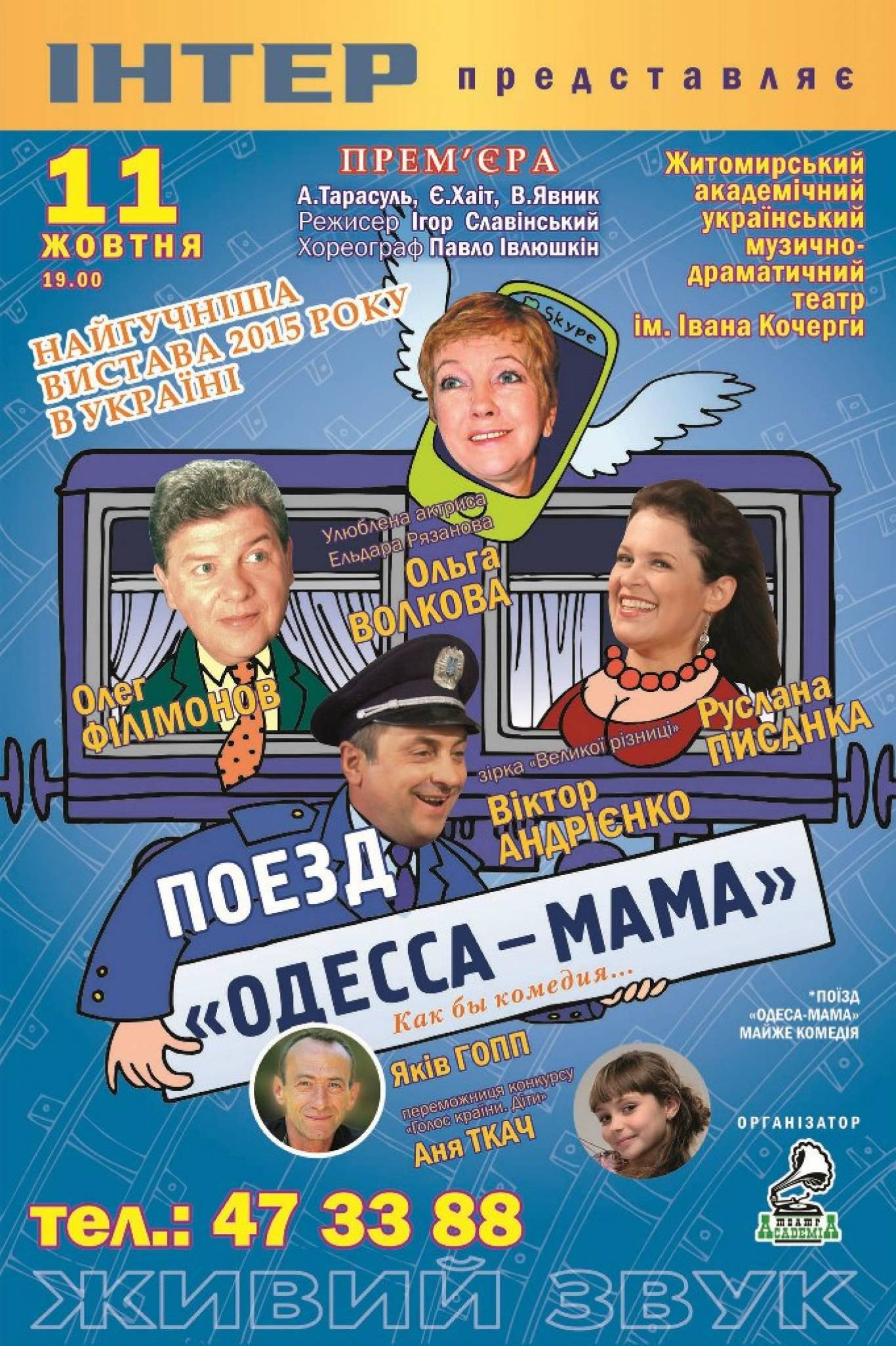 Поезд «Одесса — мама»