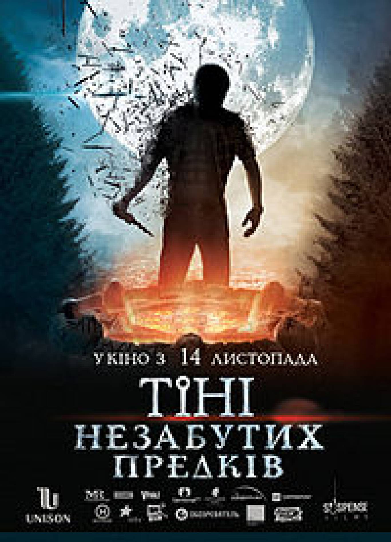 Вільне українське кіно на День Незалежності