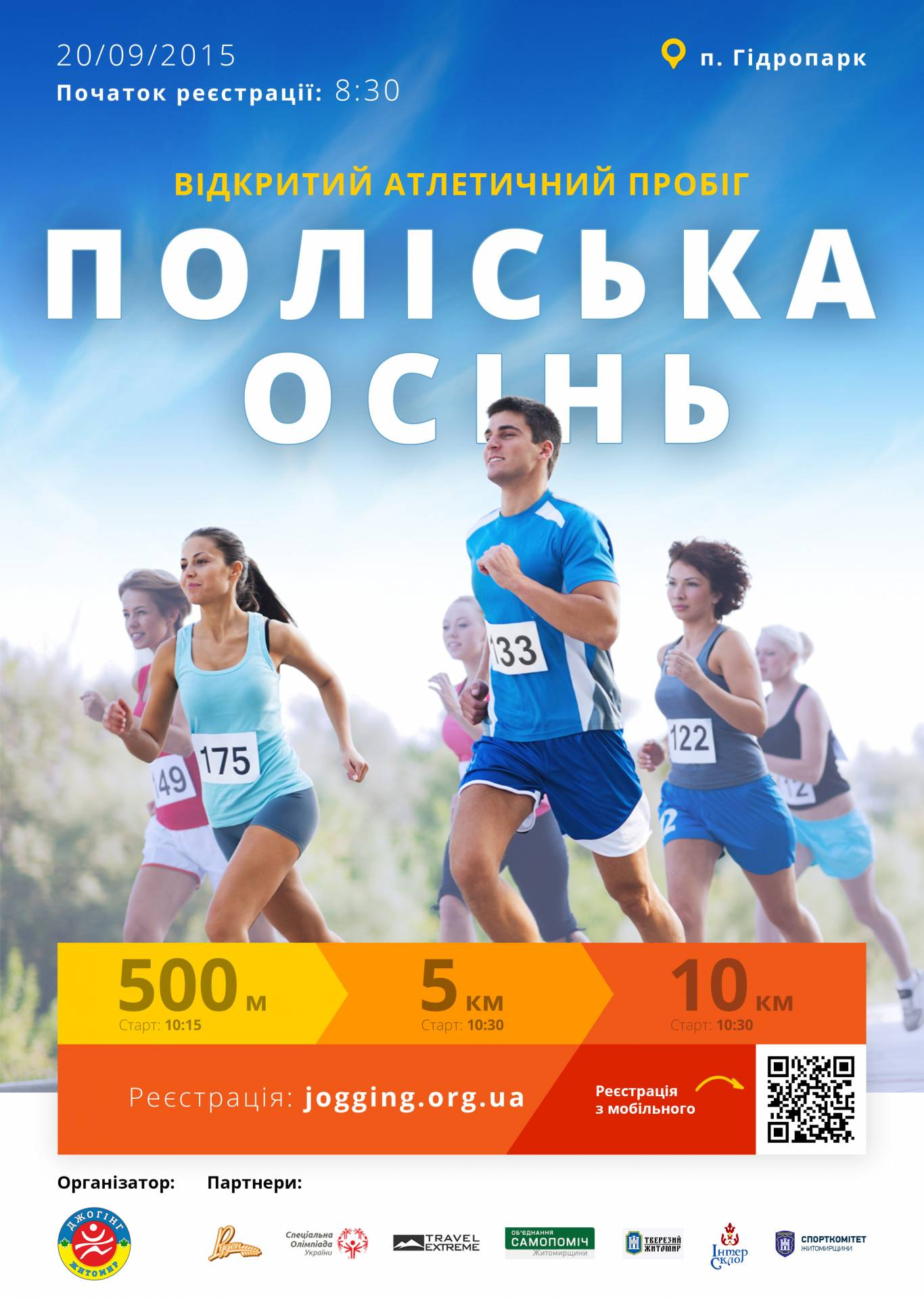 """Відкритий пробіг """"Поліська осінь 2015"""""""