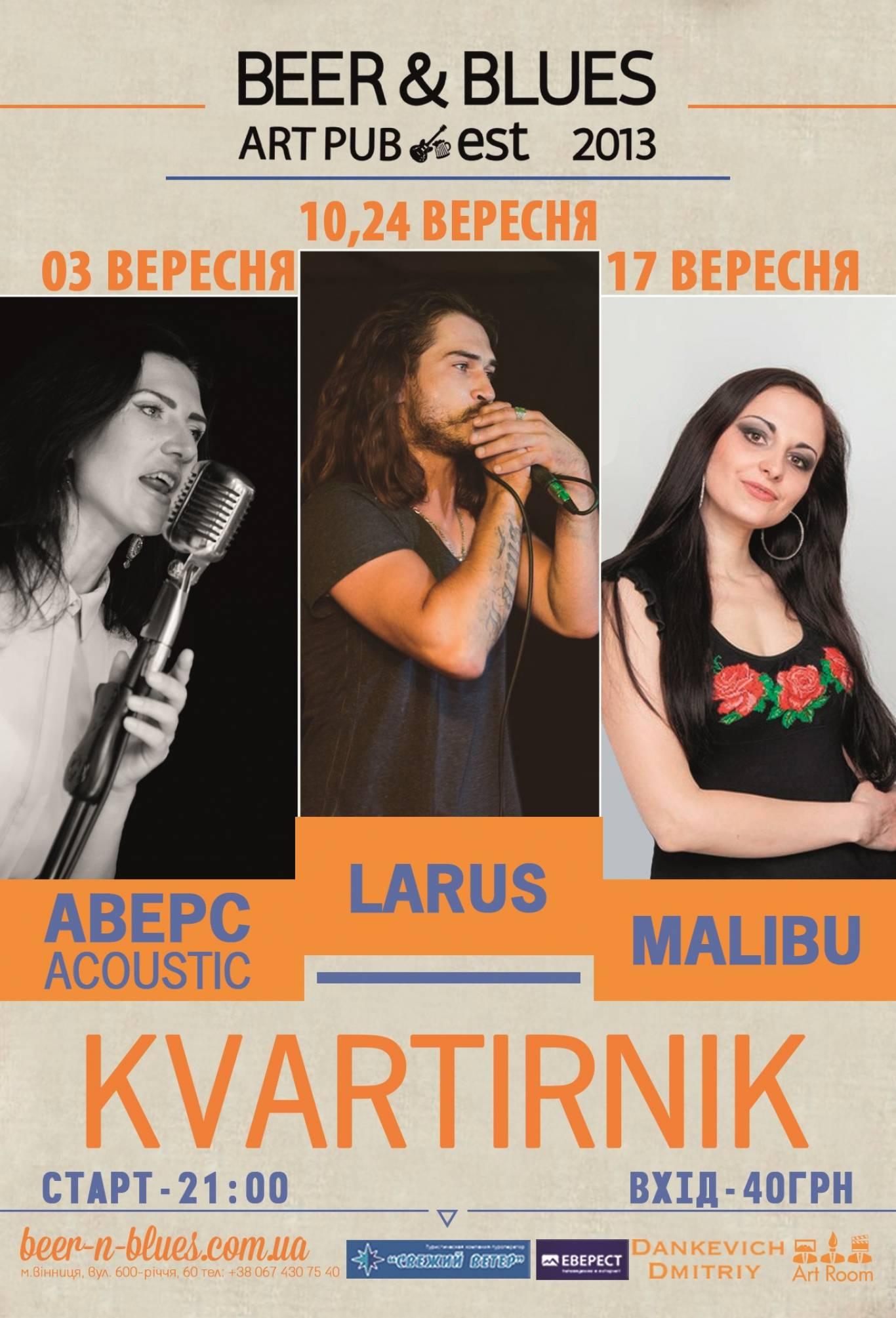 """Квартирник від гуртів """"Аверс"""", """"Малібу"""", """"Larus"""""""