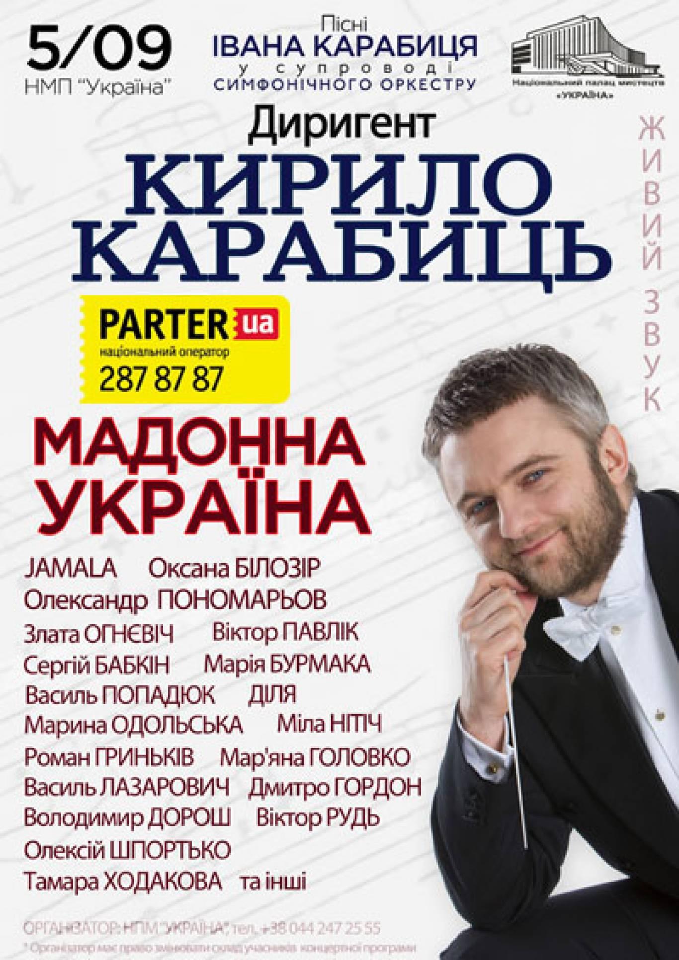 Кирило Карабиць та симфонічний оркестр: концерт «Мадонна Україна»