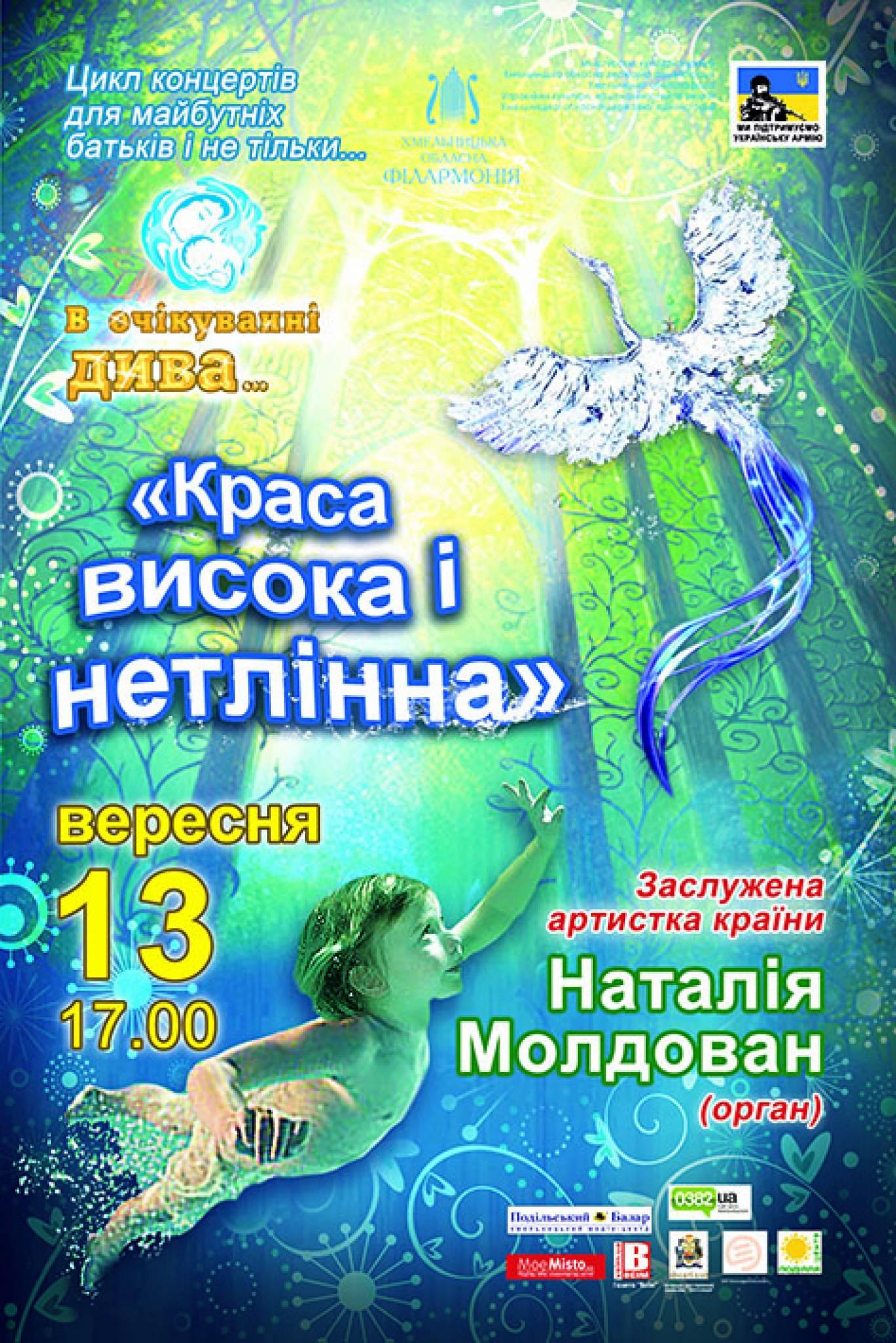Концерт Краса висока і нетлінна