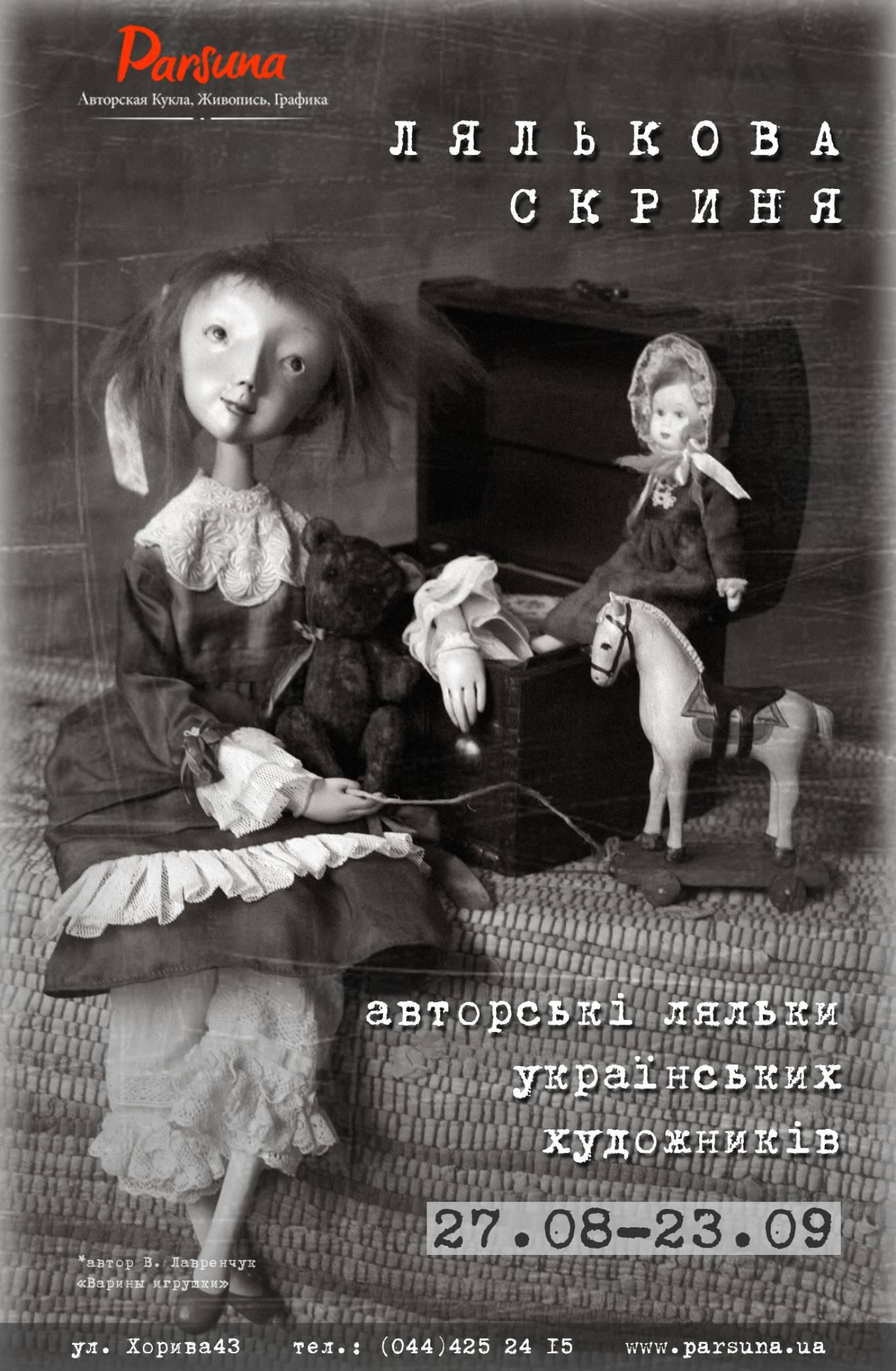 «Лялькова скриня»: виставка ляльок авторської роботи в Галереї «Парсуна»