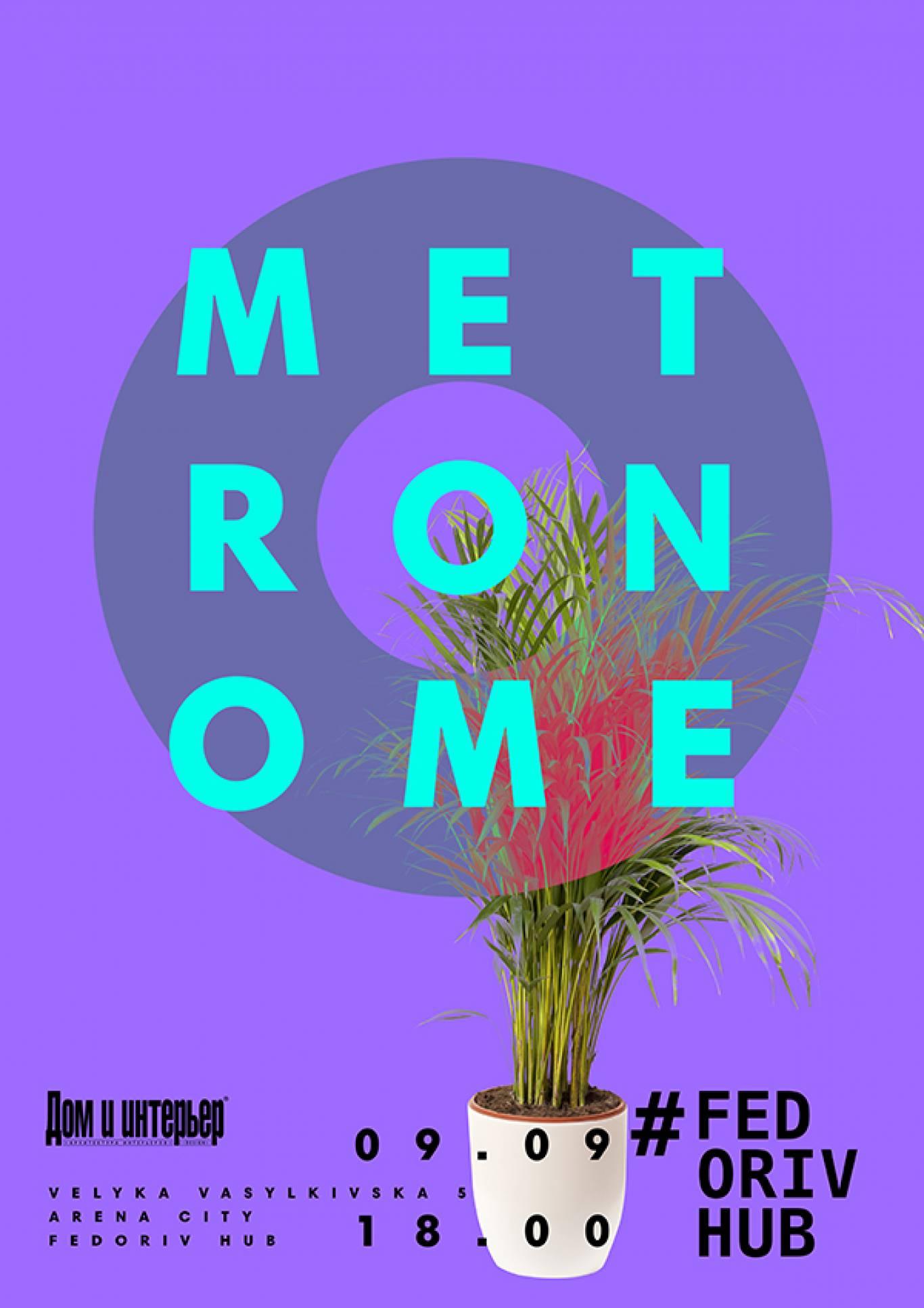 Творча зустріч архітекторів METRONOME