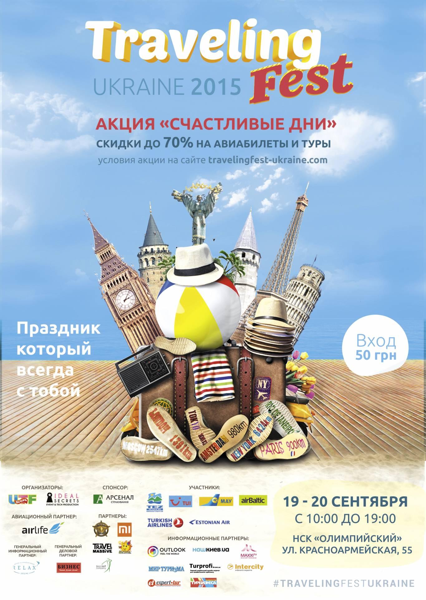 Traveling FEST Ukraine