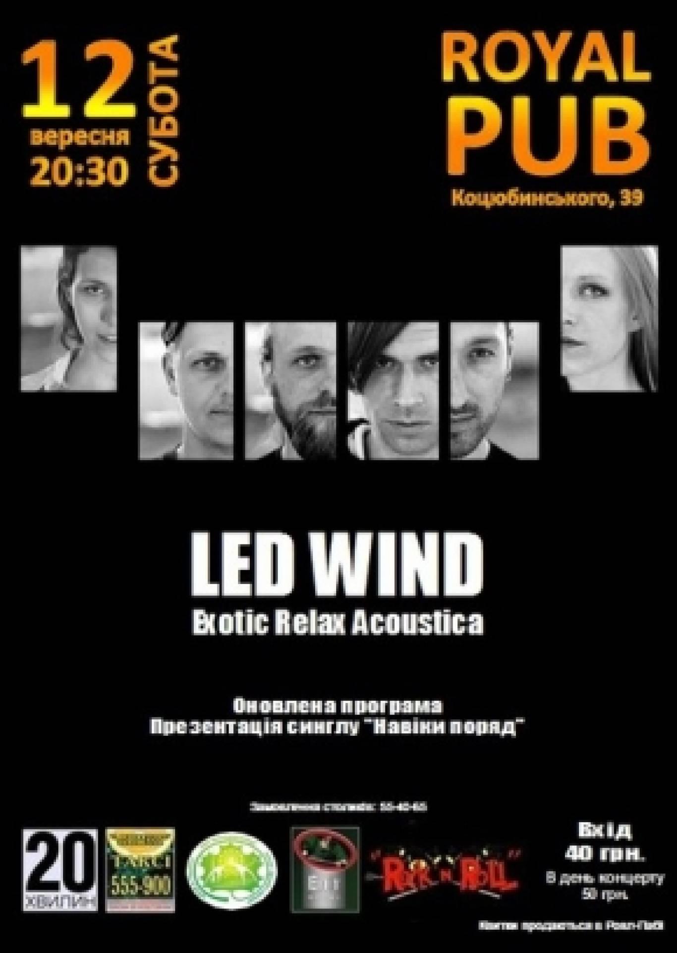 """Гурт """"Led Wind"""" презентує свою нову акустичну програму"""