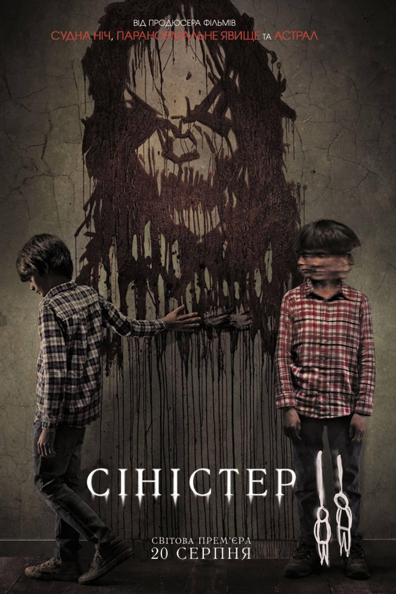 Фільм жахів «Сіністер 2»