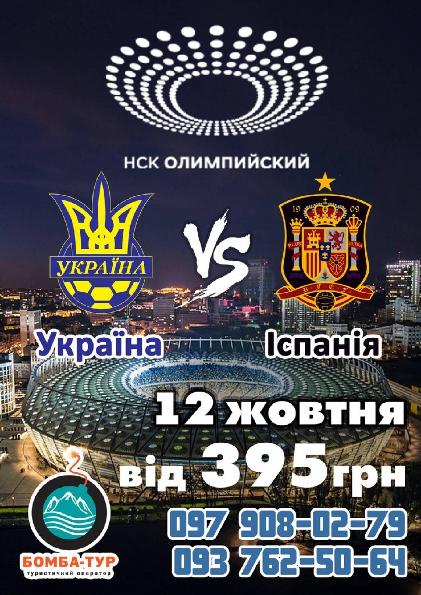 Поїздка на матч УКРАЇНА - ІСПАНІЯ 12 жовтня