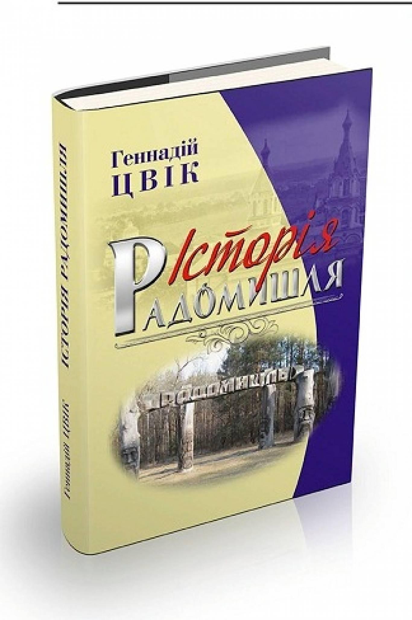 Презентація книги нарисів із історії Радомишля Геннадія Цвіка