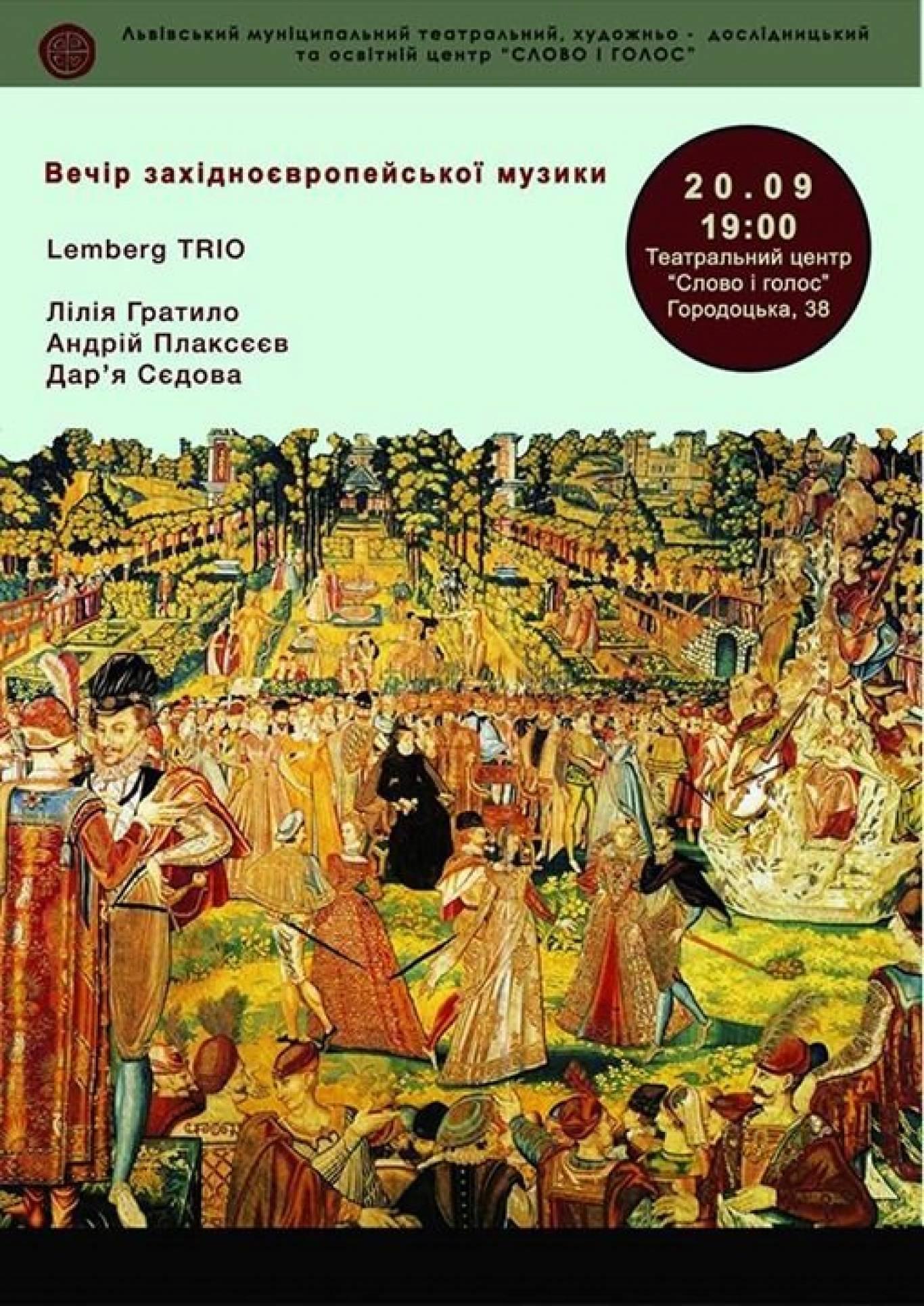 Вечір західноєвропейської музики