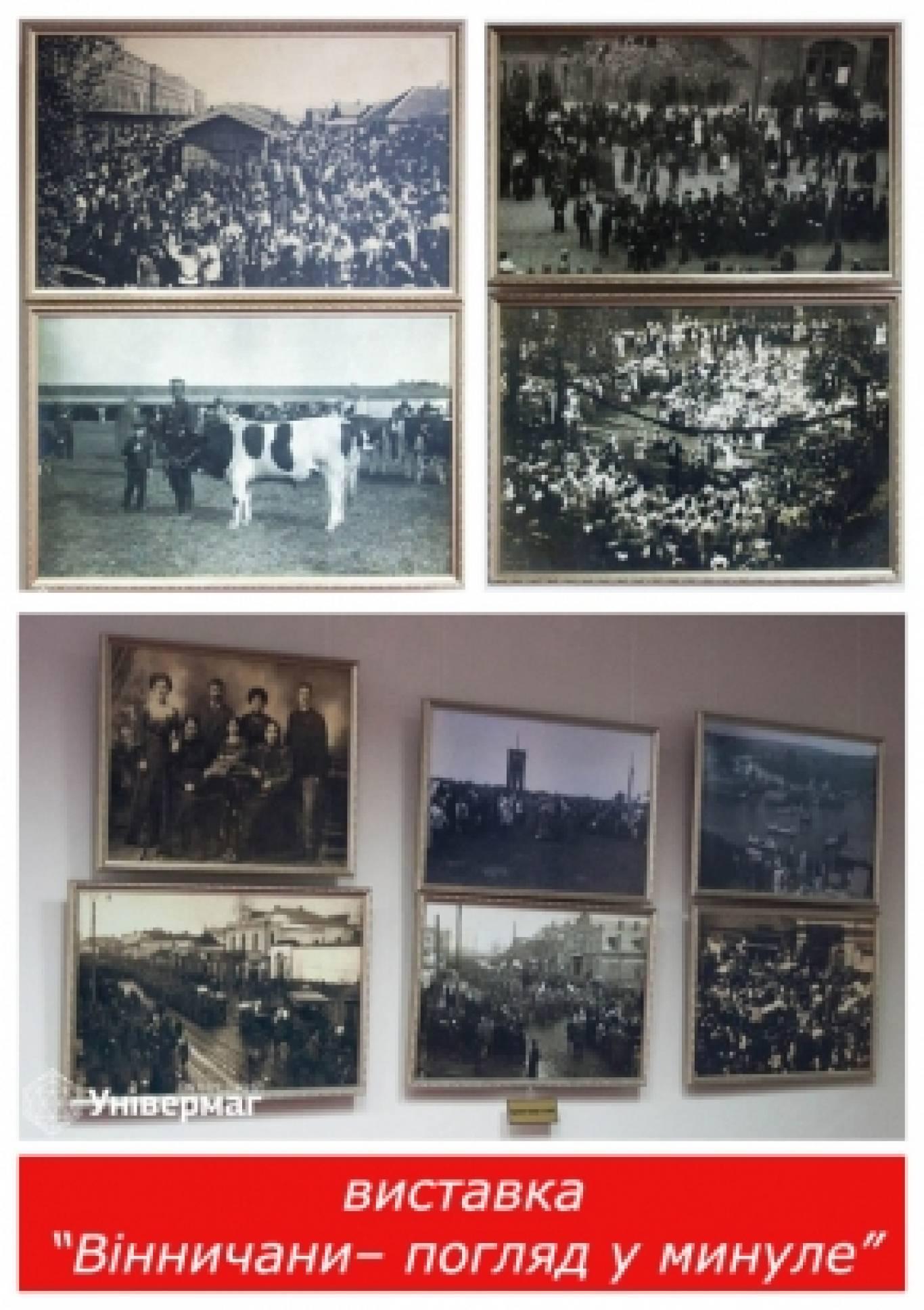 Виставка «Вінничани - погляд у минуле»