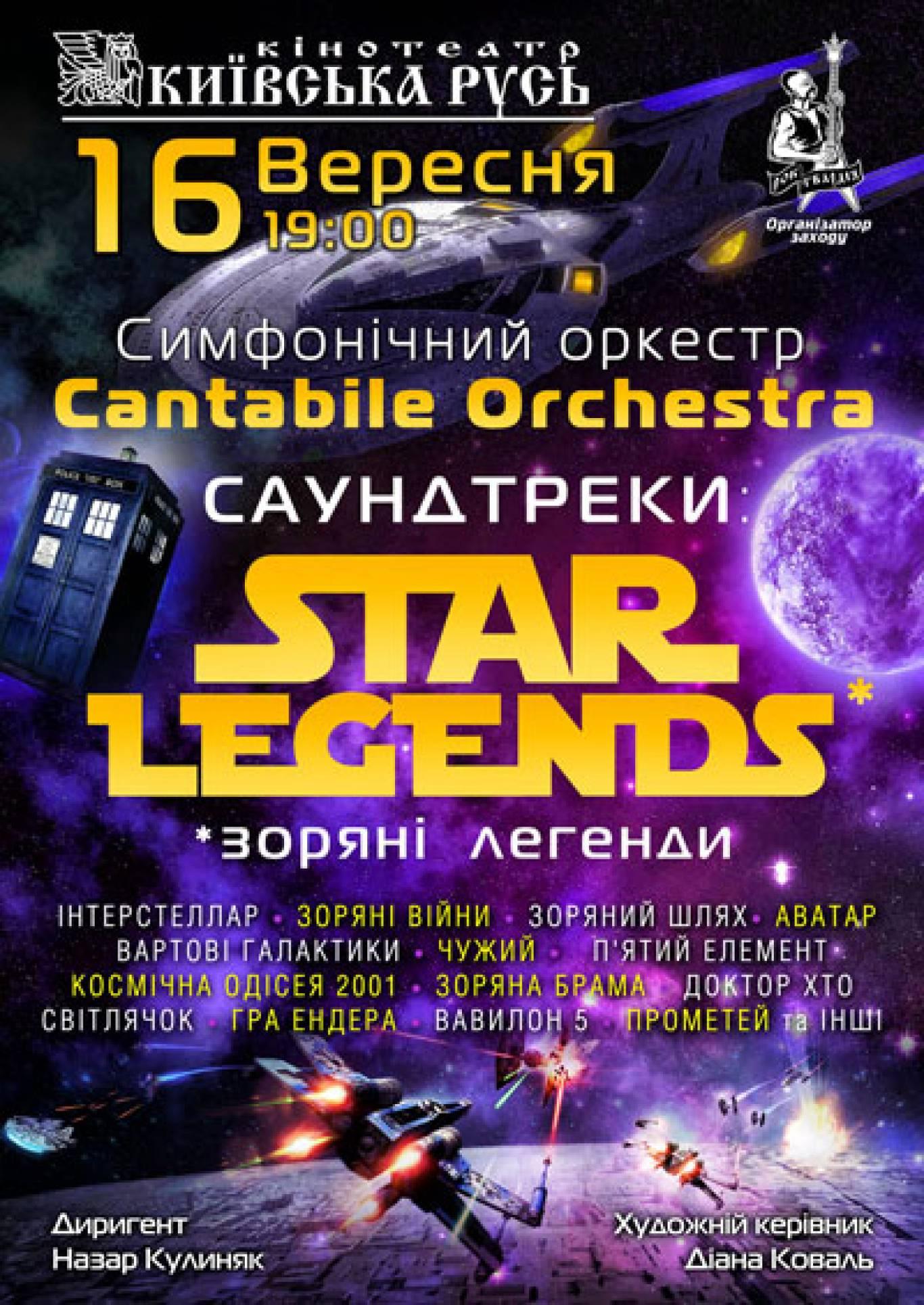 """Симфонічне шоу від Cantabile Orchestra """"САУНДТРЕКИ: ЗОРЯНІ ЛЕГЕНДИ"""""""