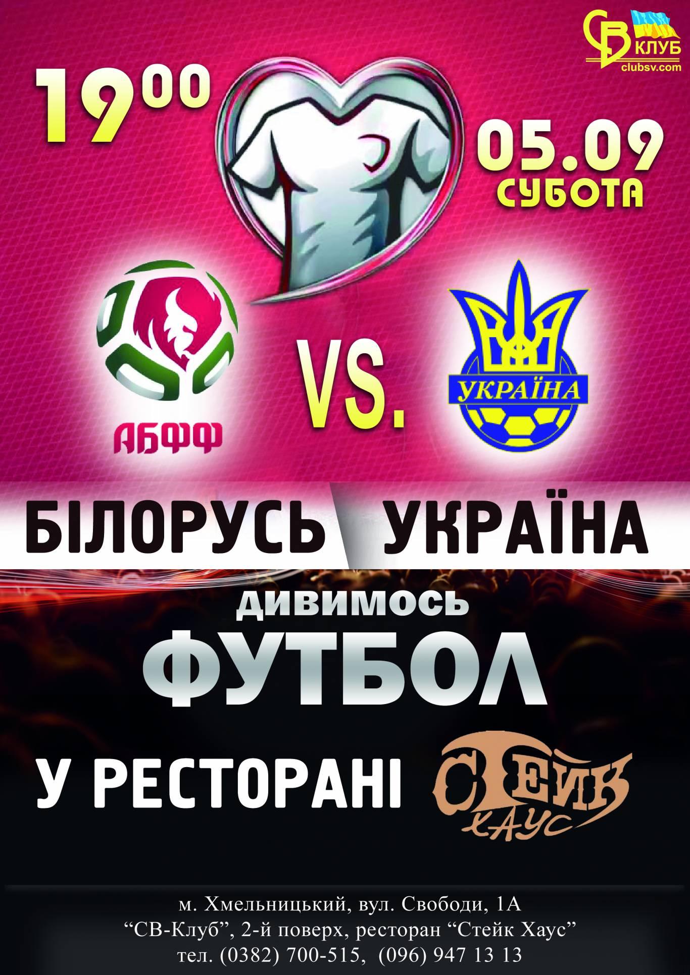 Футбол Білорусь-Україна