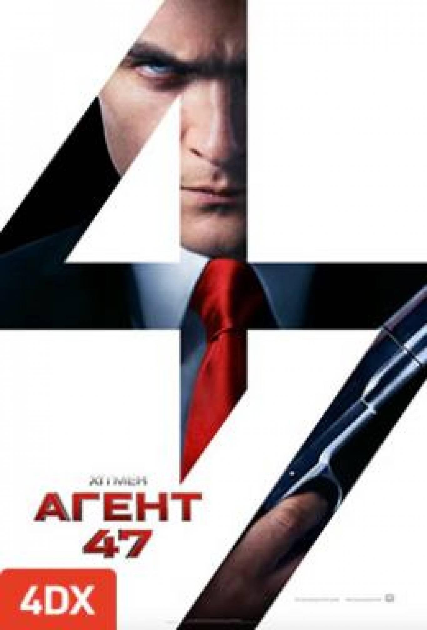 «ХІТМЕН: АГЕНТ 47»