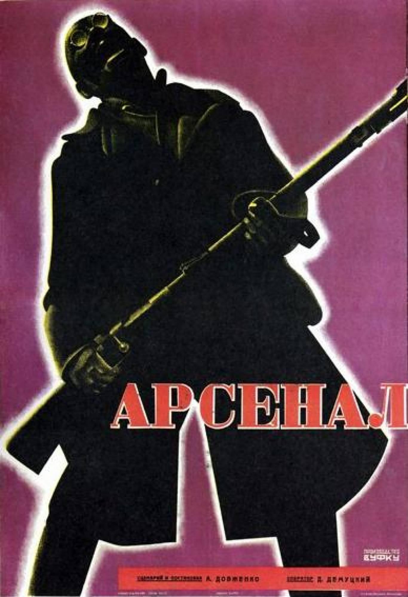 """Драматичний фільм """"Арсенал"""""""