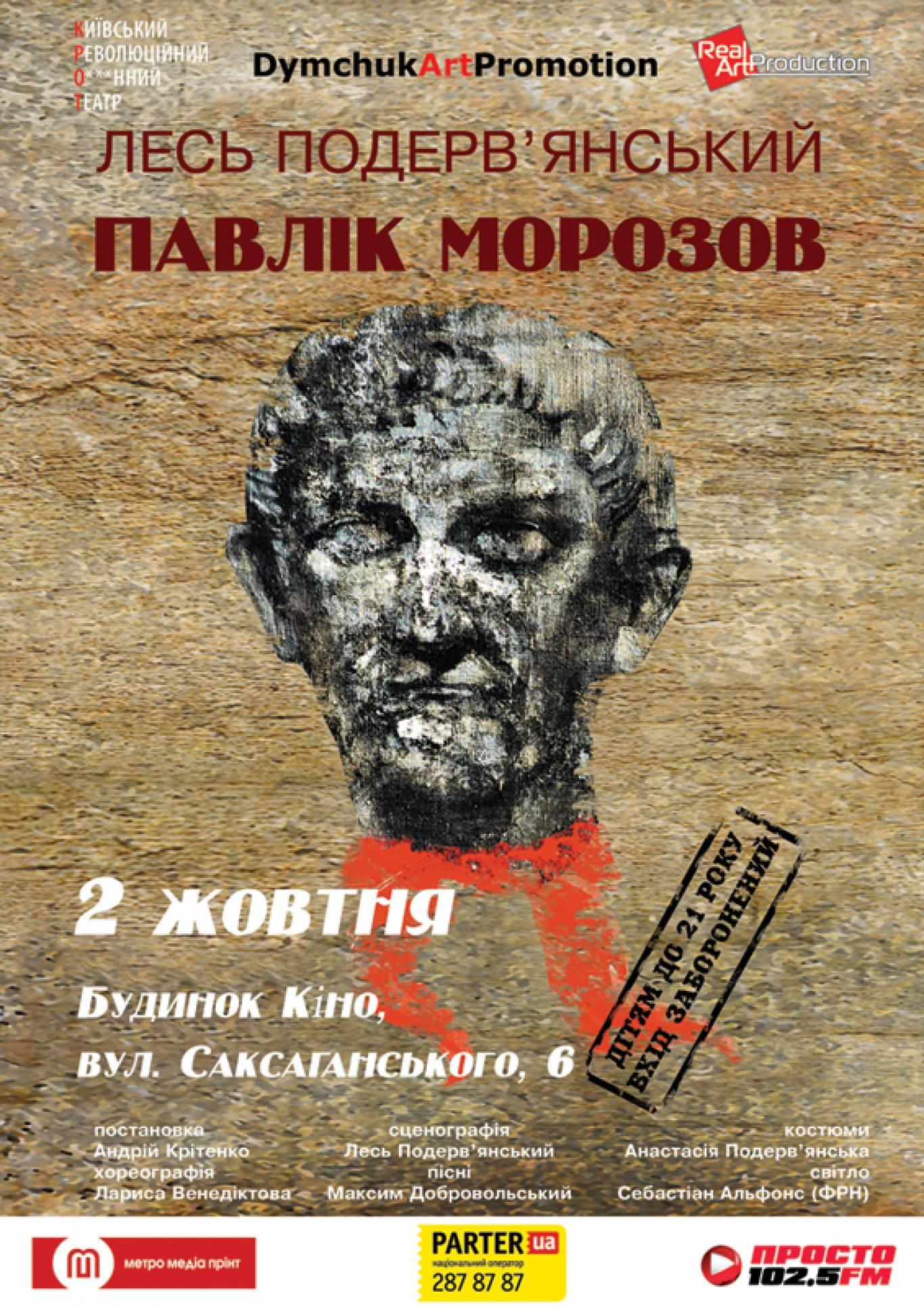 """Вистава """"Павлік Морозов"""" у театрі КРОК"""