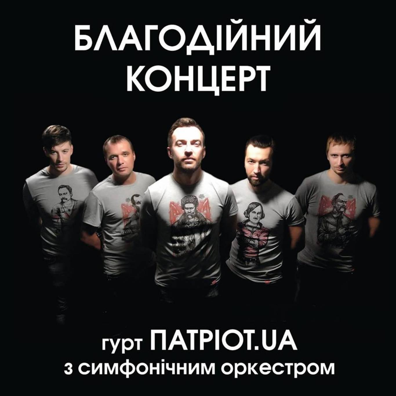 """Концерт гурту """"Патріот.ua"""""""