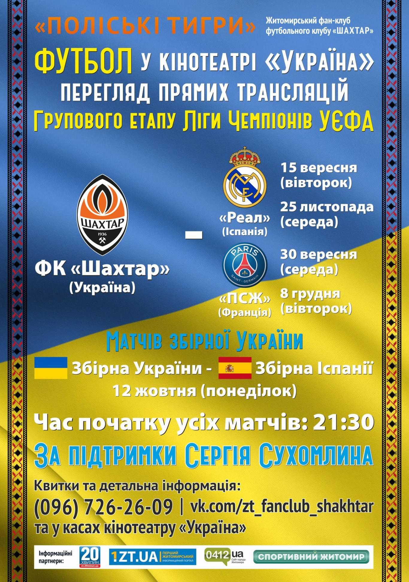 """Футбол  в кінотеатрі  """"Україна"""""""