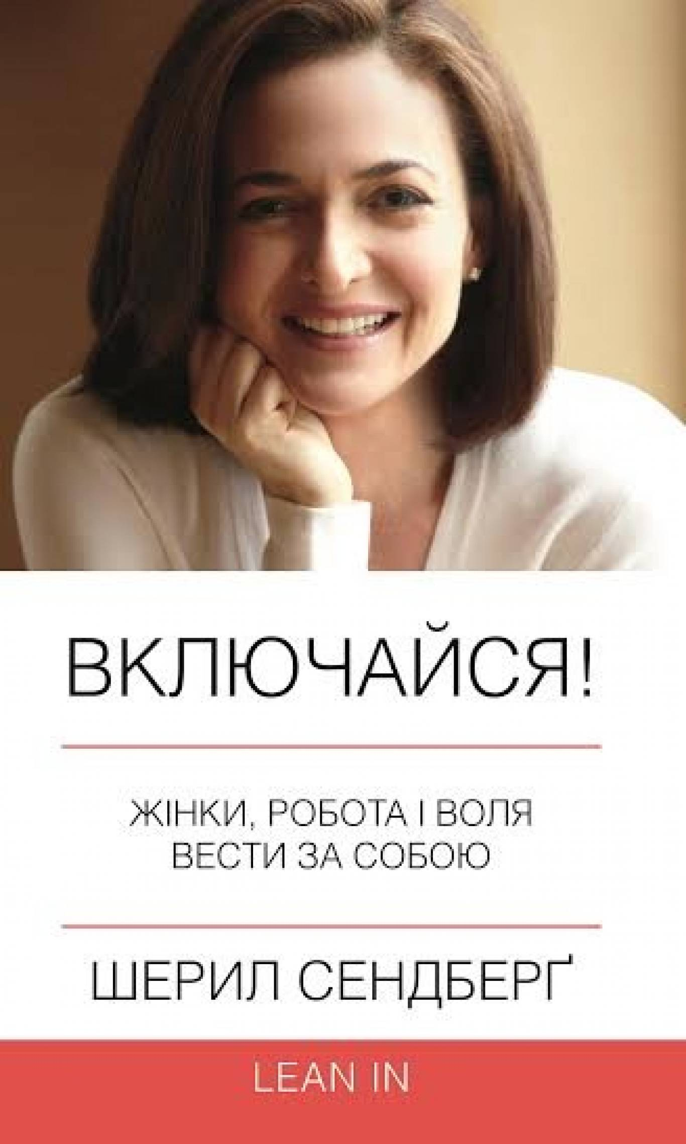 """Презентація книги Шерил Сендберґ """"Включайся! Жінки, робота і воля вести за собою"""""""