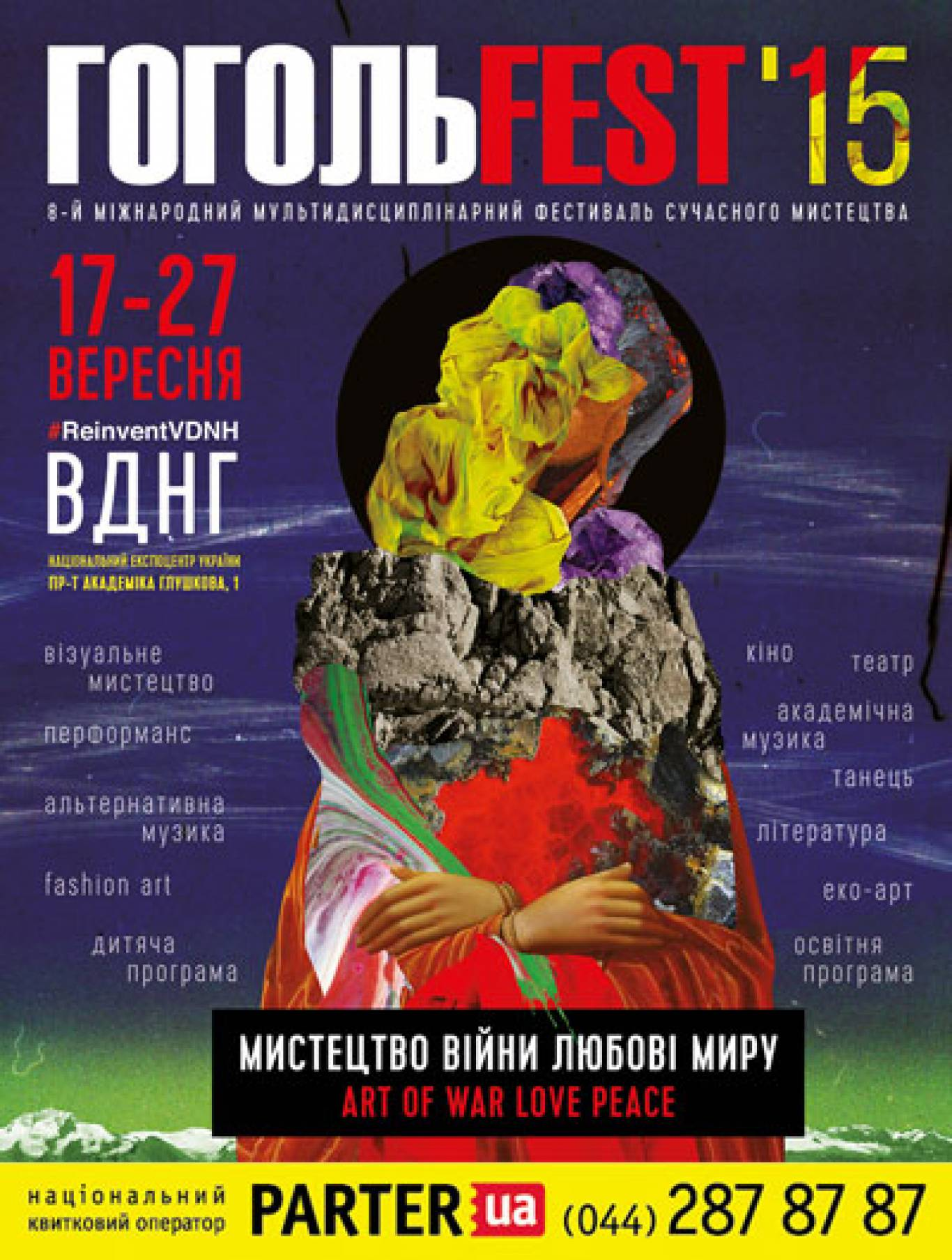 ГОГОЛЬFEST-2015 на ВДНХ: відкриття фестивалю