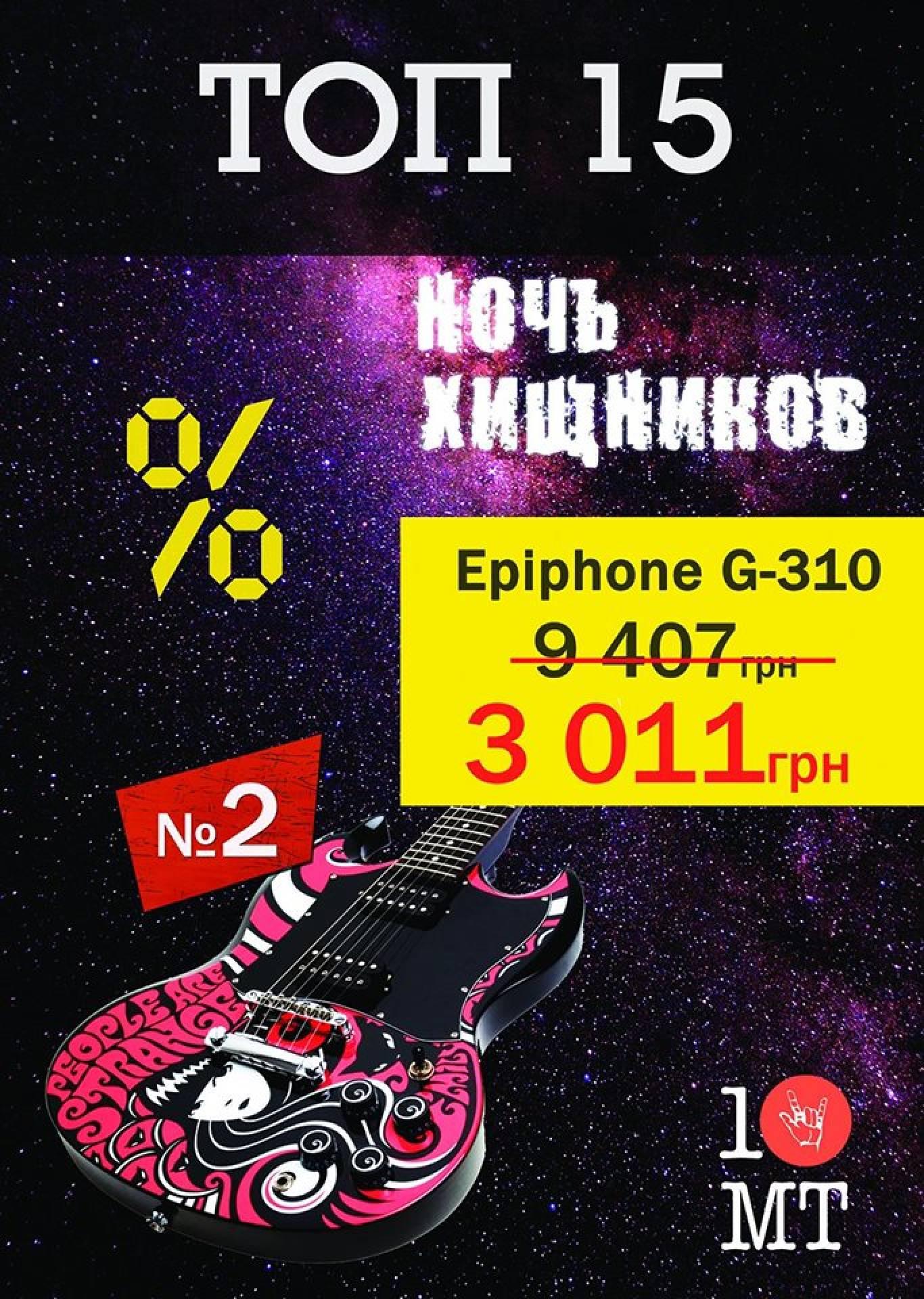 «НІЧ ХИЖАКІВ»: розпродаж музичних існтрументів в «МузТорг» на Подолі