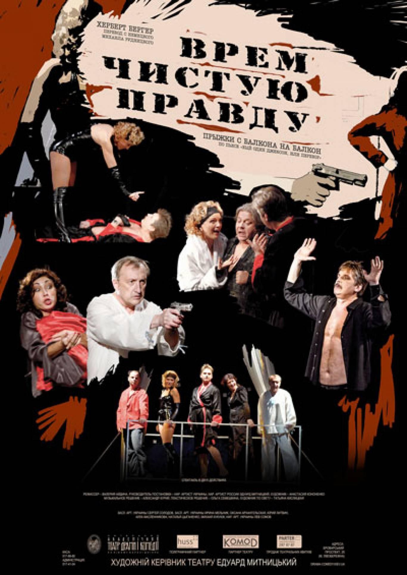 Вистава «Брешемо чисту правду» в Театрі на Лівому березі Дніпра