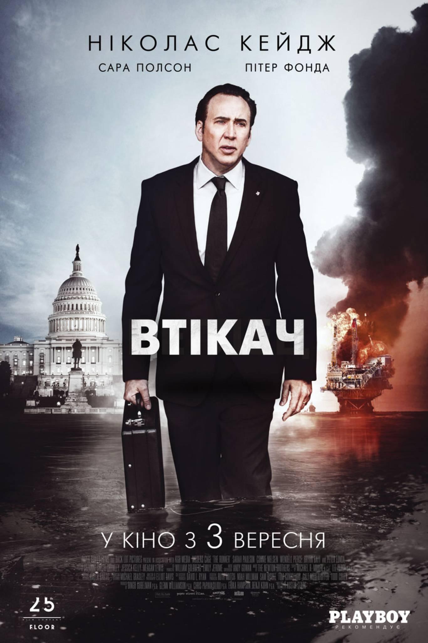 """Драматичний фільм з Ніколасом Кейджем """"Втікач"""""""