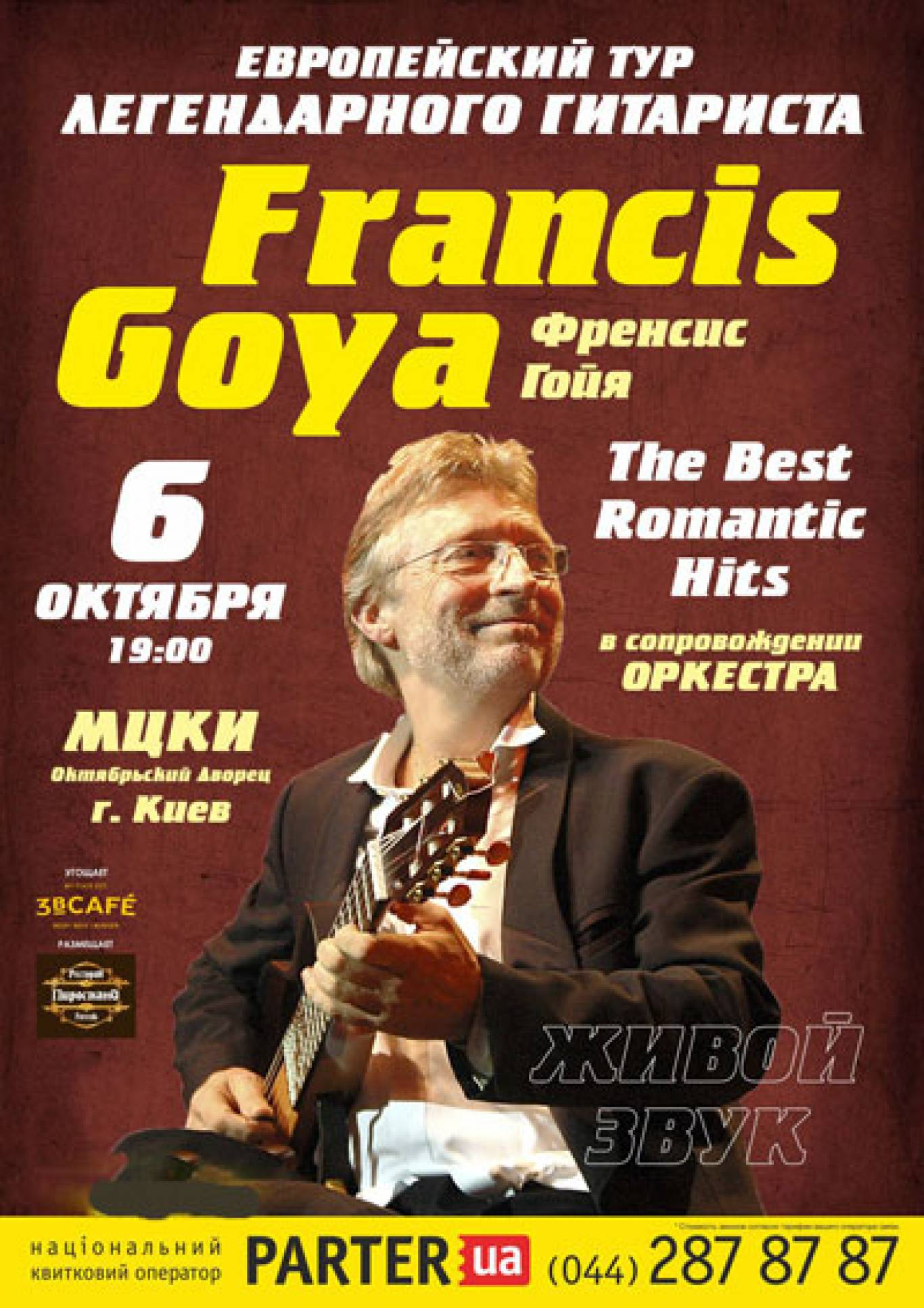Концерт гітариста і композитора Francis Goya