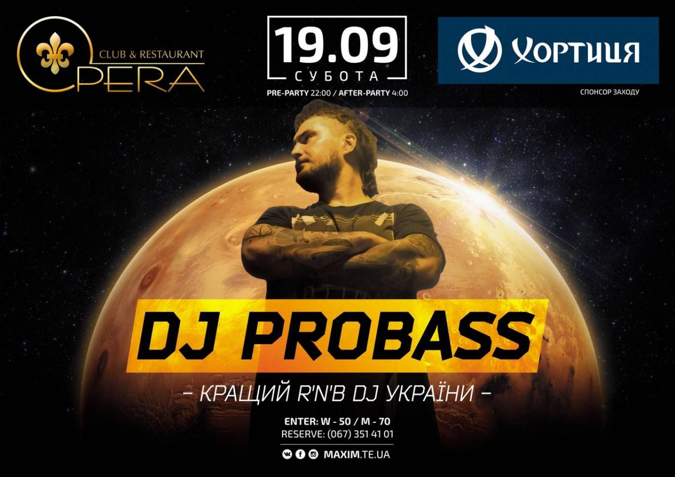 Вечірка з Dj Probass
