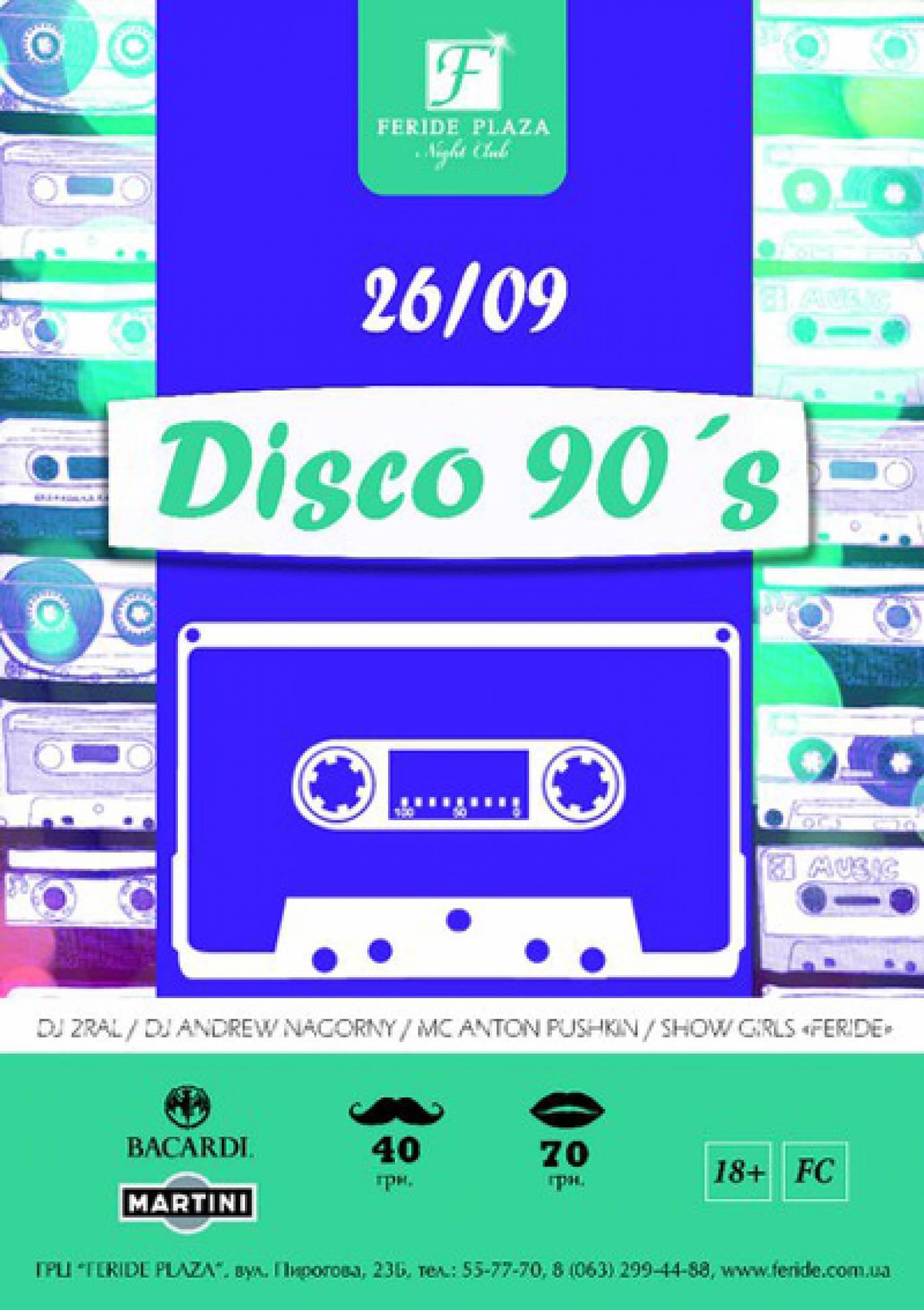 Яскрава вечірка 90-х