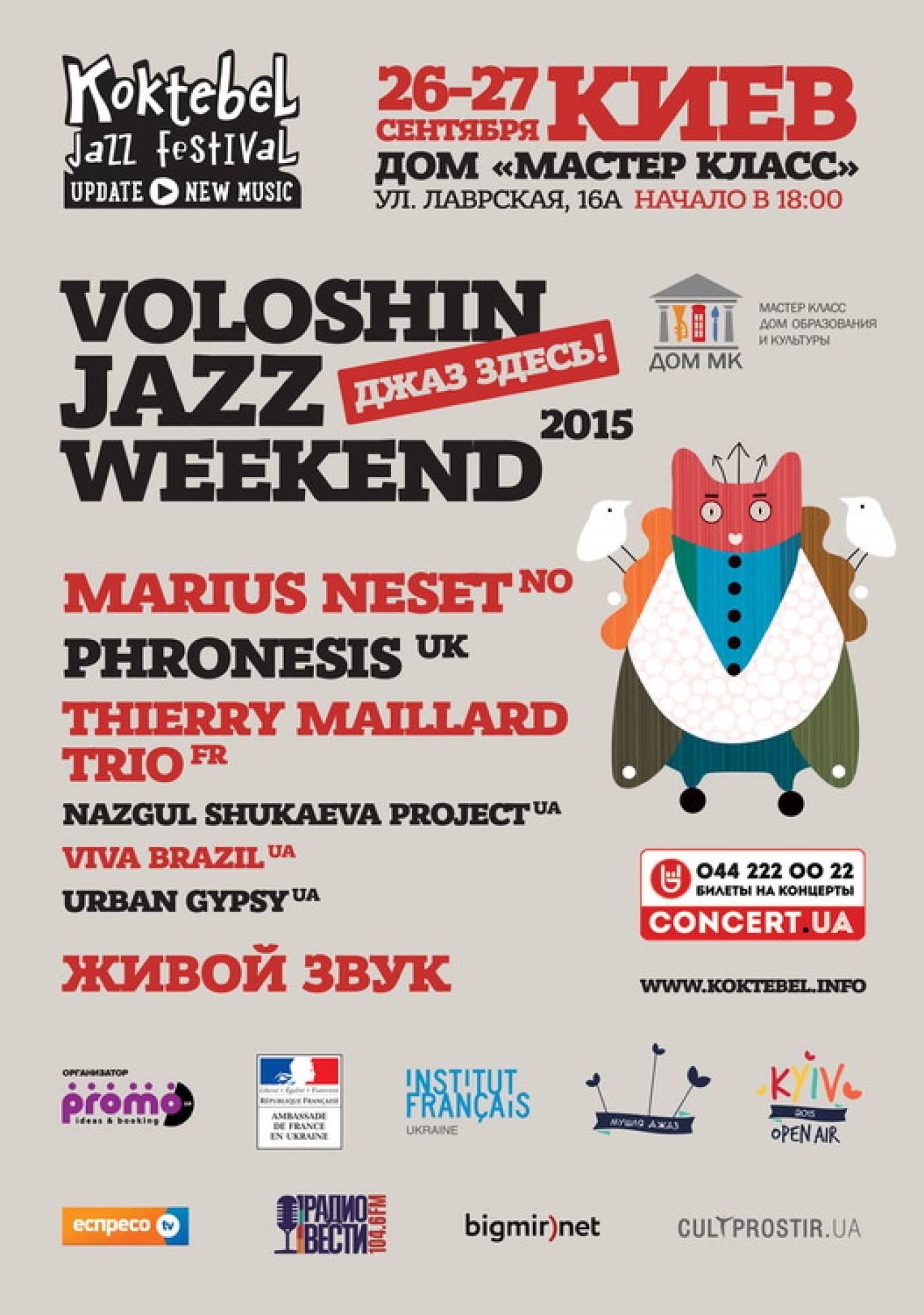 Voloshin Jazz Weekend-2015 в Будинку освіти «Майстер-клас» та в Маріїнському парку