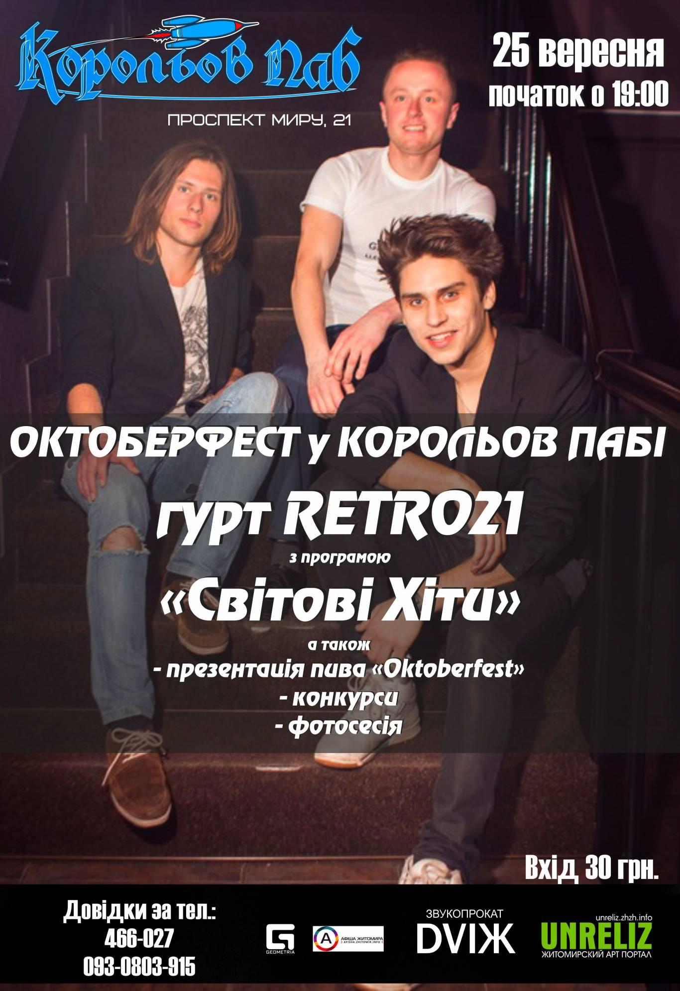 Гурт RETRO21