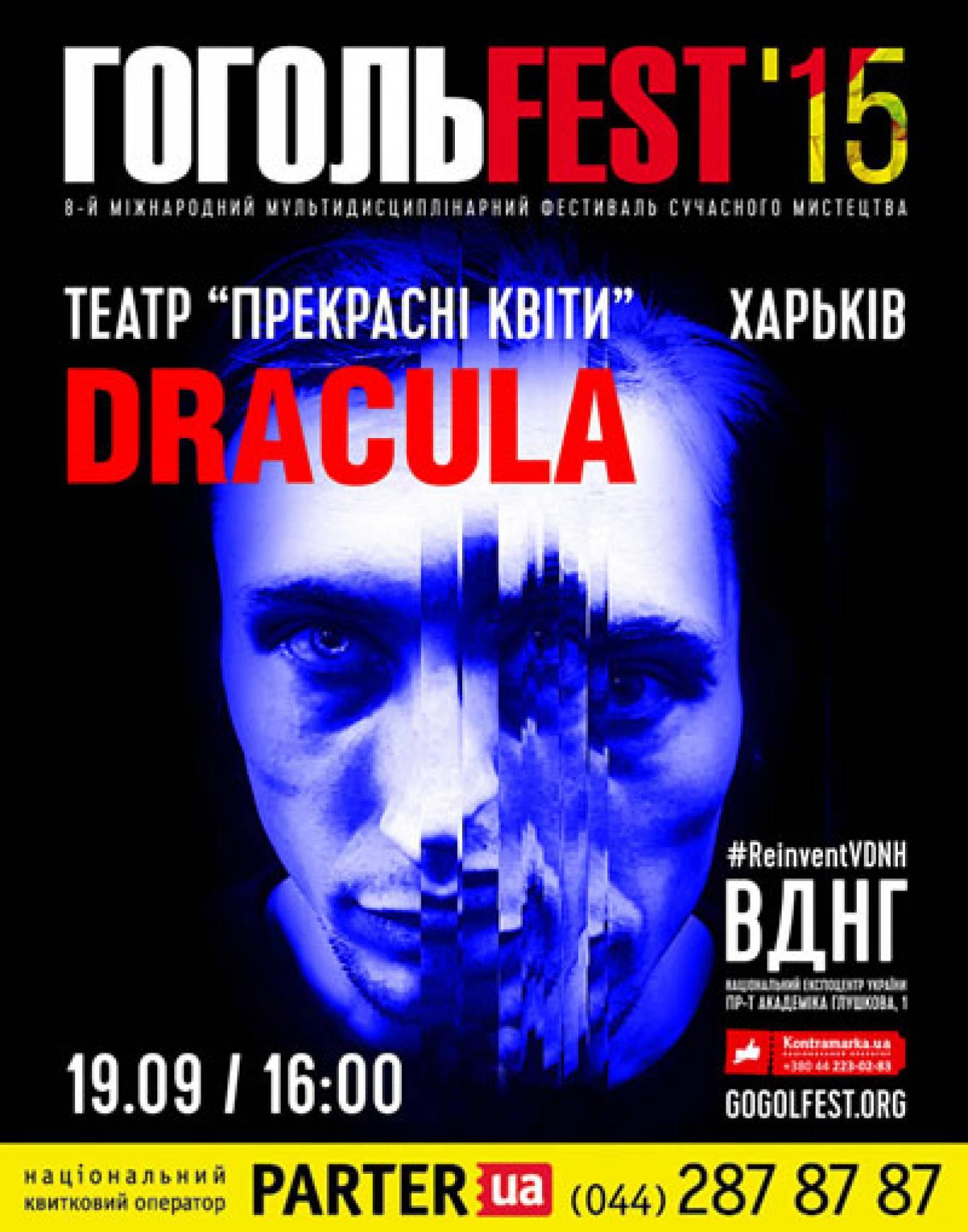 ГогольFest: вистава «DRACULA» від Тетру «Прекрасні квіти» (Харків)