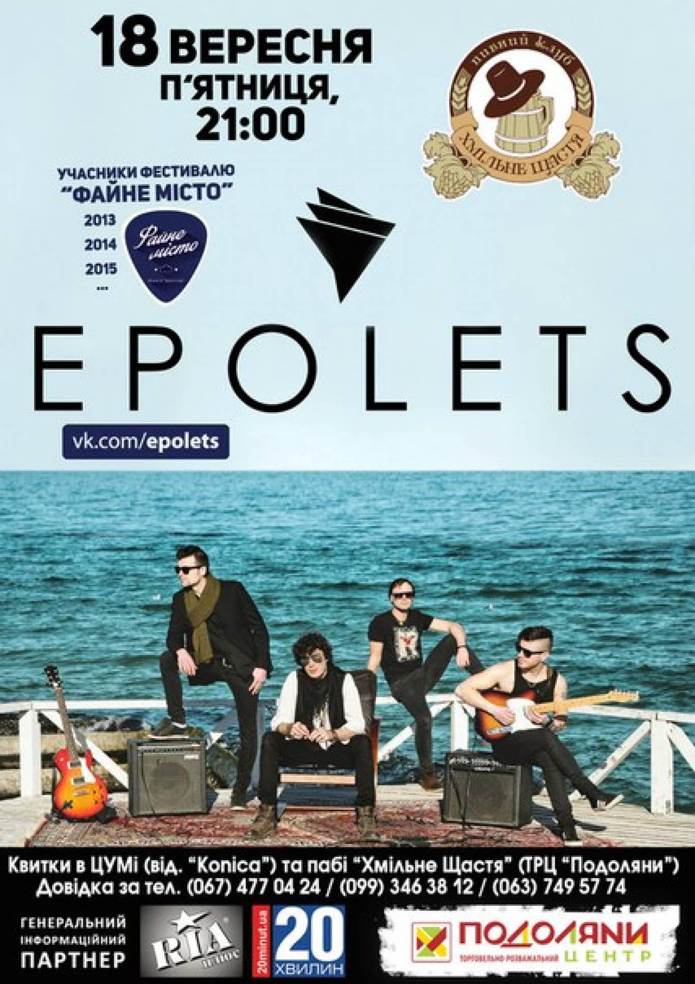 Концерт Epolets