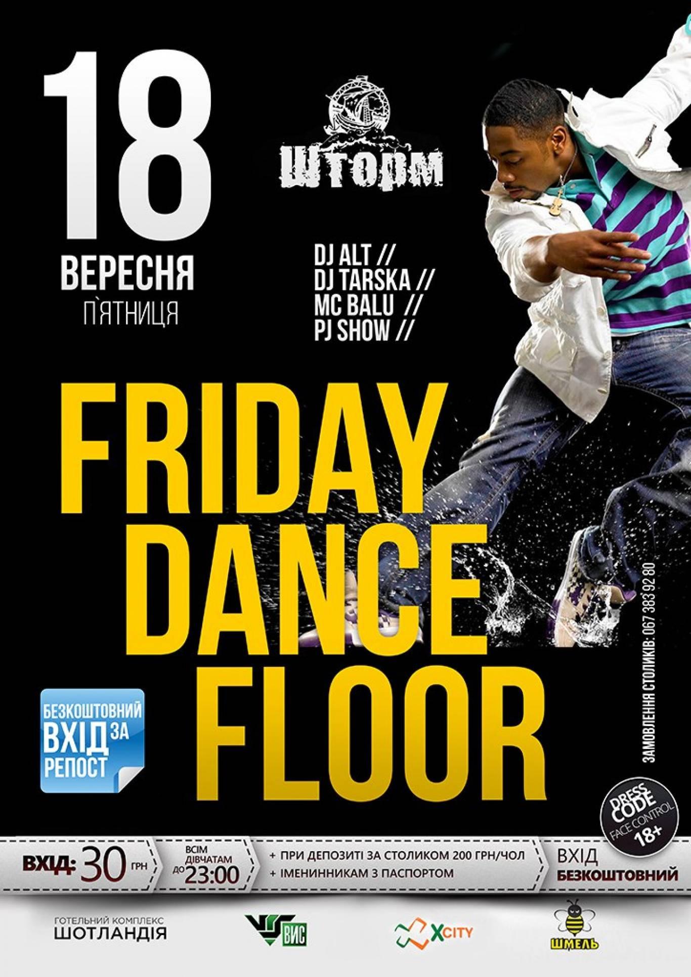 "Вечірка ""Friday Dance Floor"""