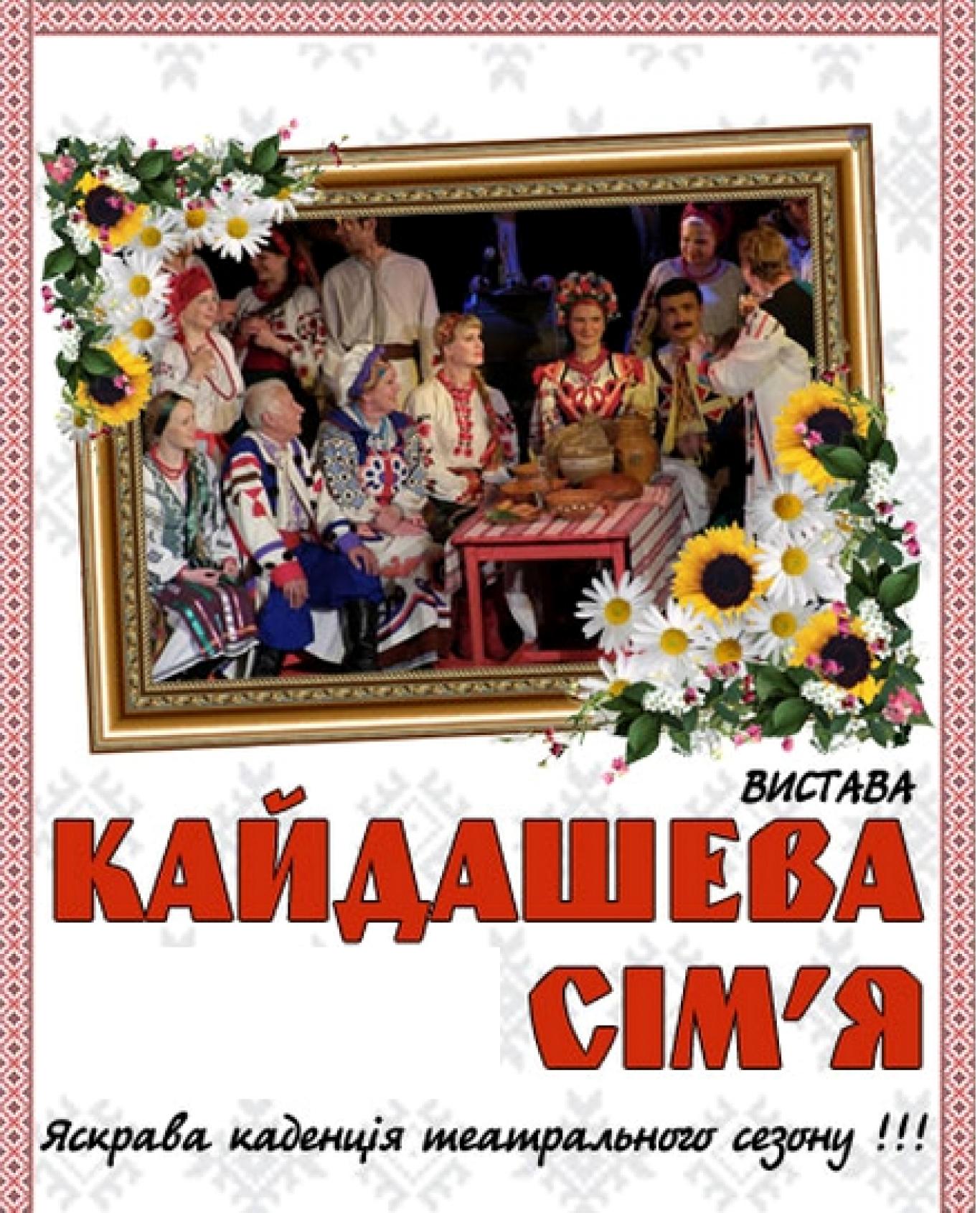 """Трагікомедія  """"Кайдашева сім'я"""""""