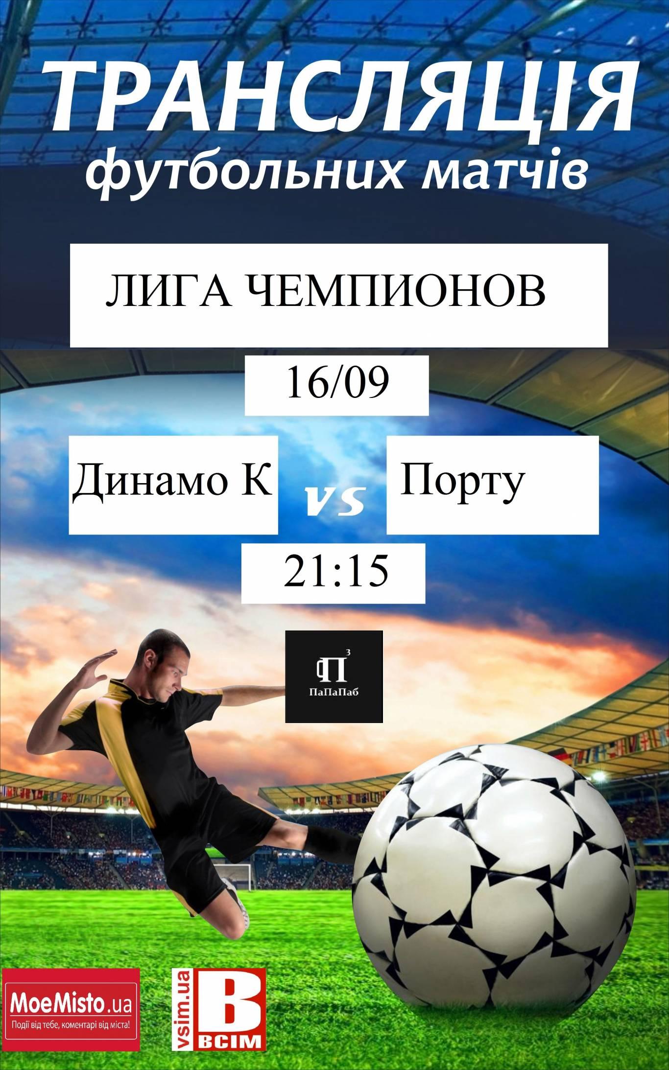 Футбол у ПаПаПаб