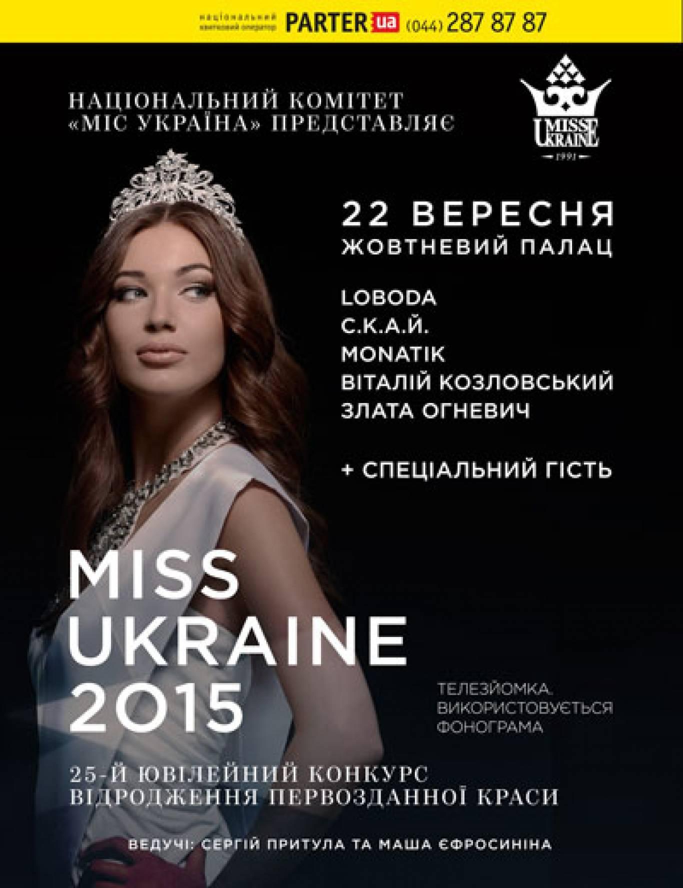 Конкурс «МІС УКРАЇНА-2015» в Жовтневому палаці