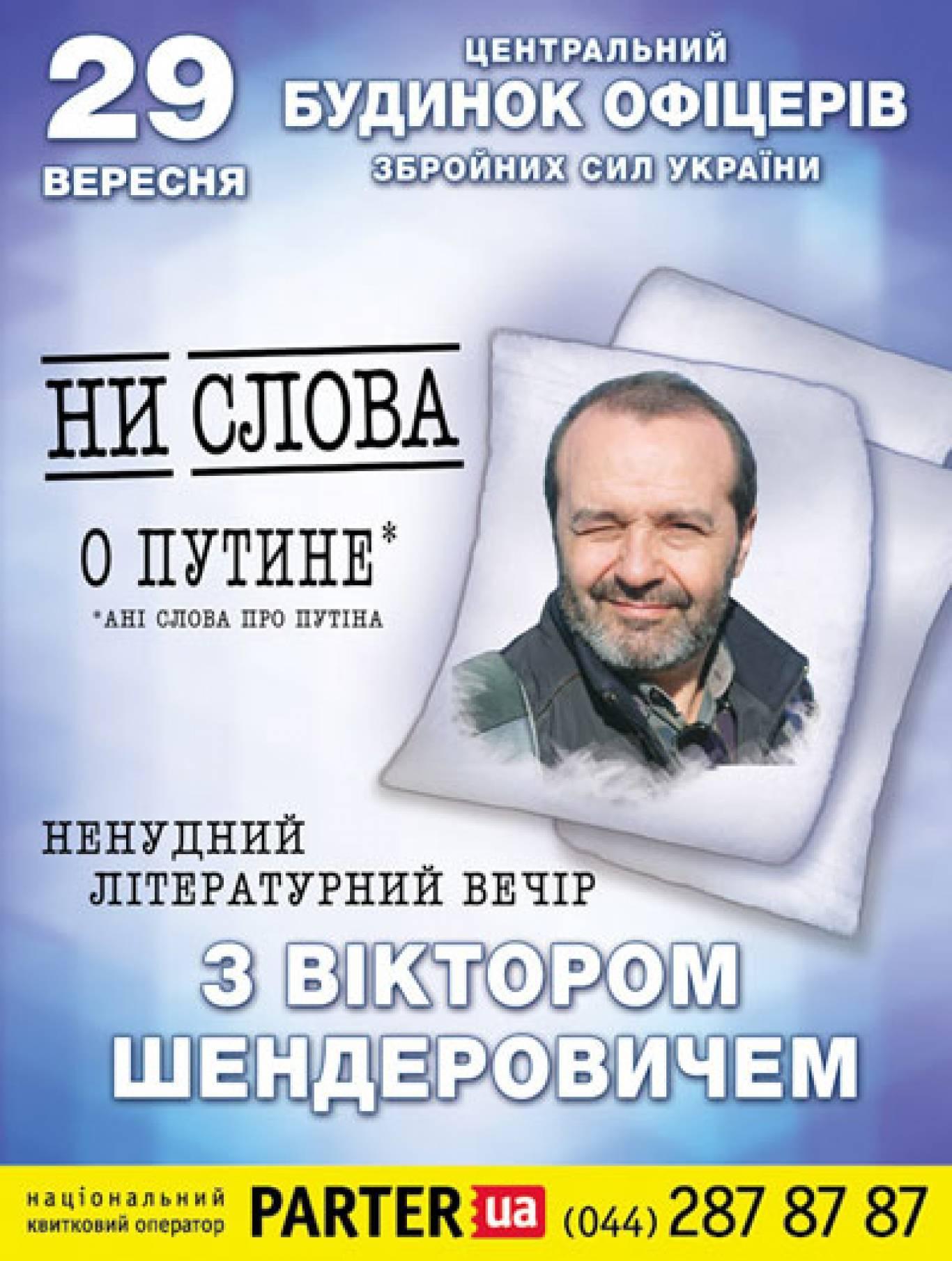 Віктор Шендерович: «Ненудний літературний вечір» у Будинку офіцерів