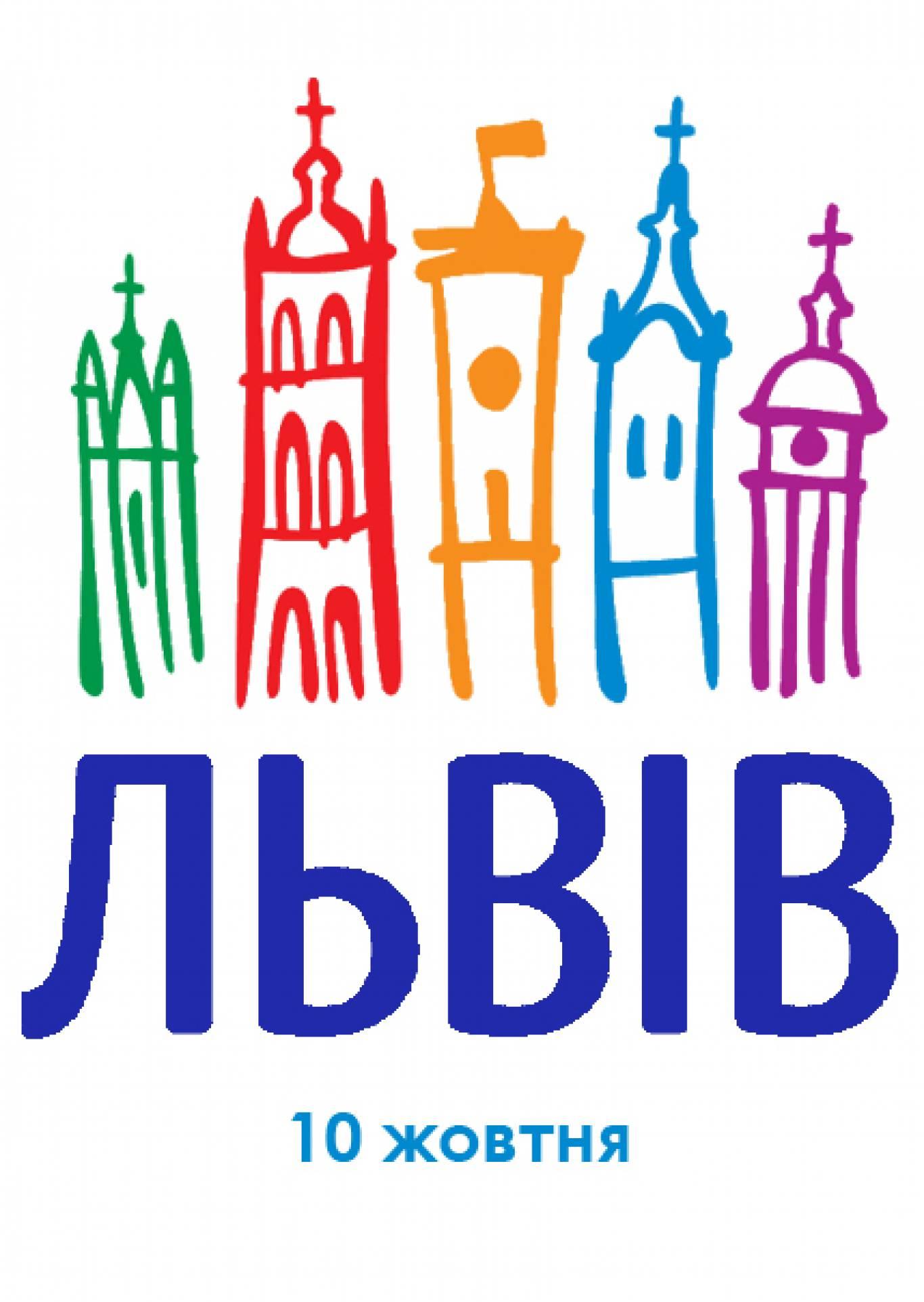 Подорож до Львова